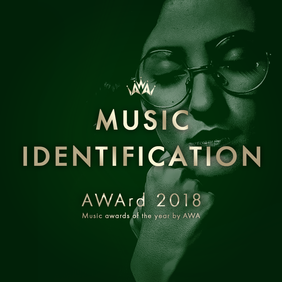 1229_AWArd_MusicIdentification@app.png