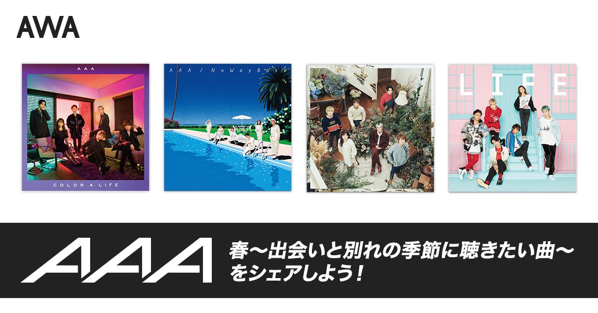 0330_AAA春_news_1200x628.png