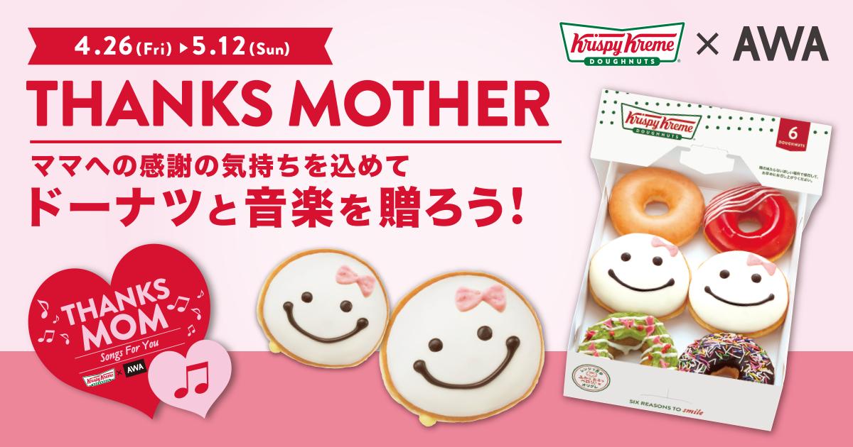 20190418_KrispyKremeDoughnut(MothersDay)_News_OGP1200x630.png