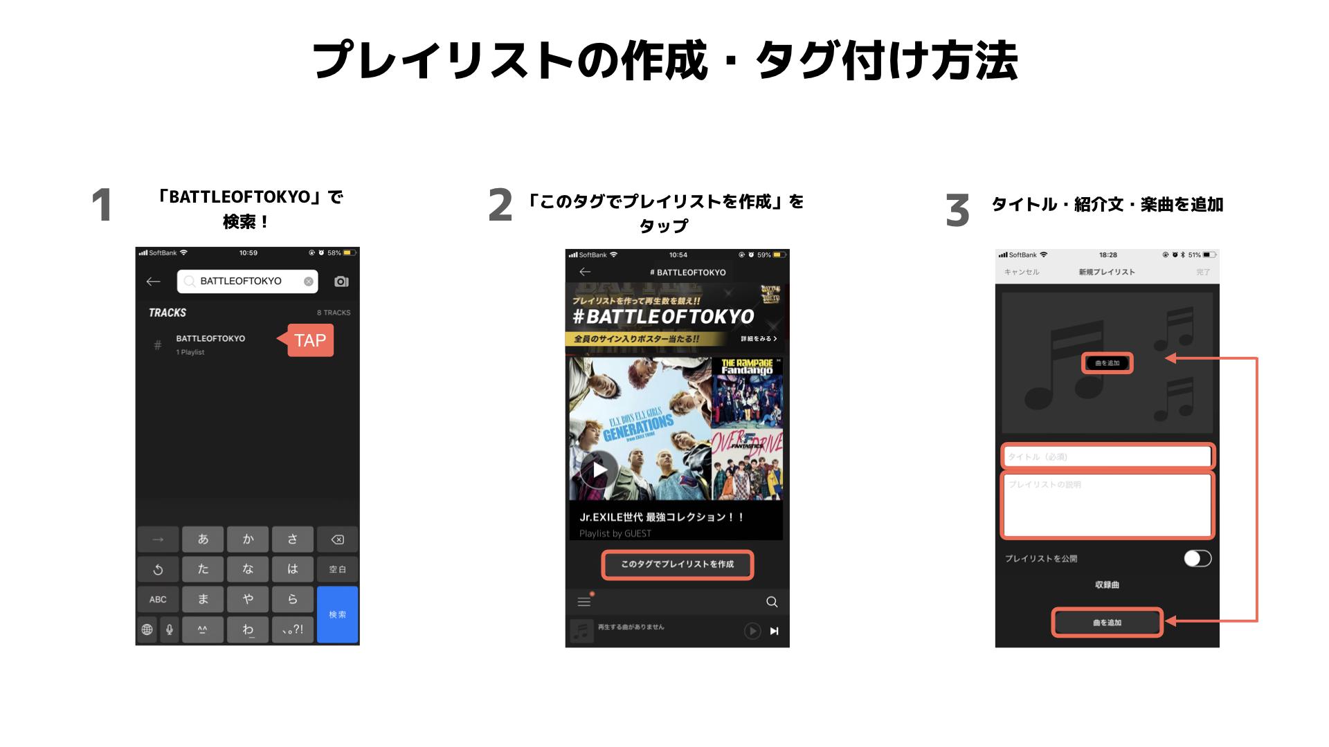 battleoftokyo_playlist.001.jpeg