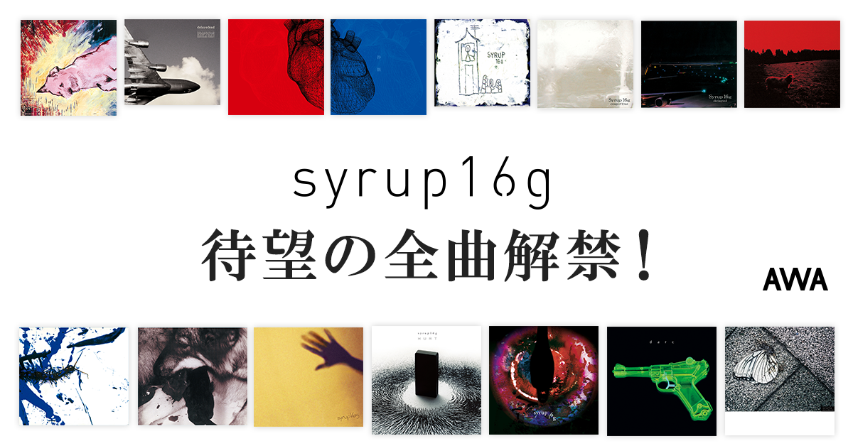 0601_syrup16g_news_1200x628.png