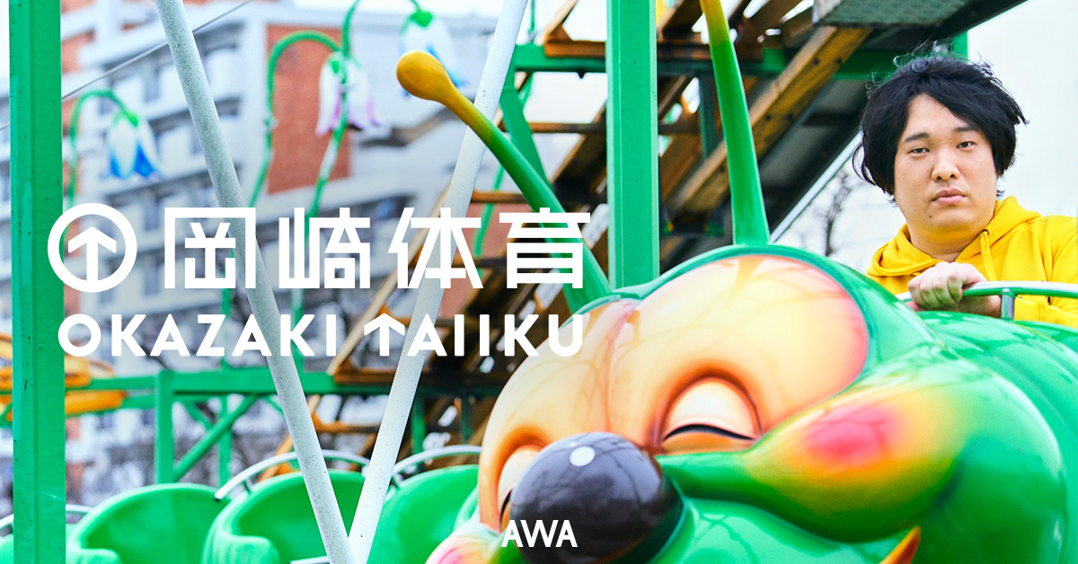 0608_岡崎体育_news_1200x628.png