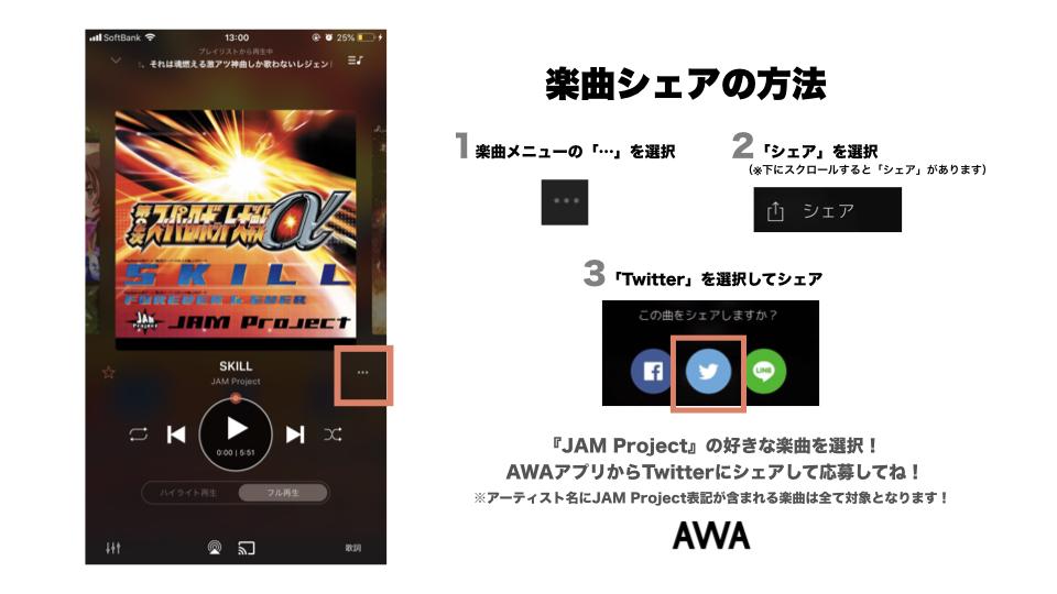 JAMProject_シェアキャンペーン_SNS投稿.001.jpeg
