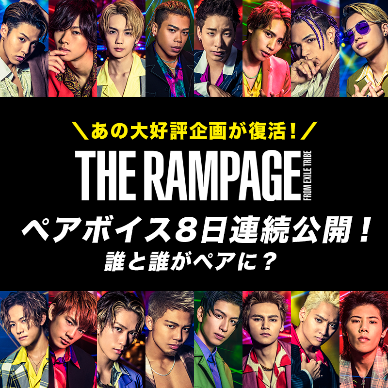 0726_THE_RAMPAGE_Tw_Card_800x800.png