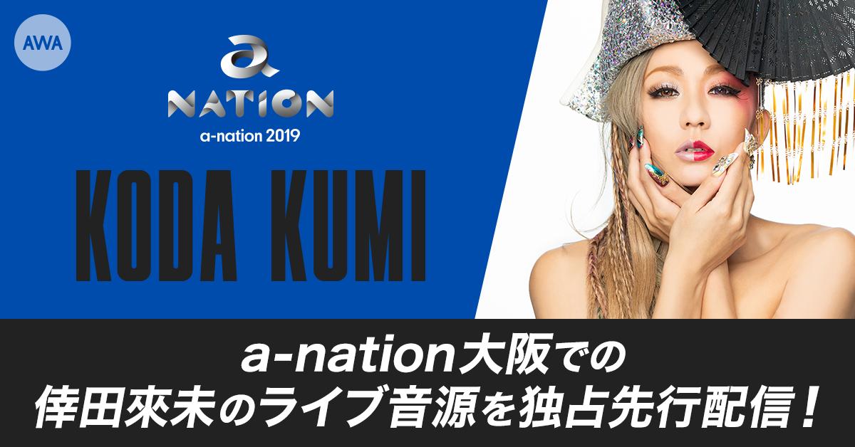 0826_a-nation倖田來未_news_1200x900.png