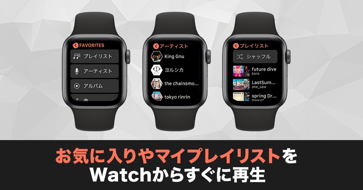 20190926_apple_watch_assets_ja.png