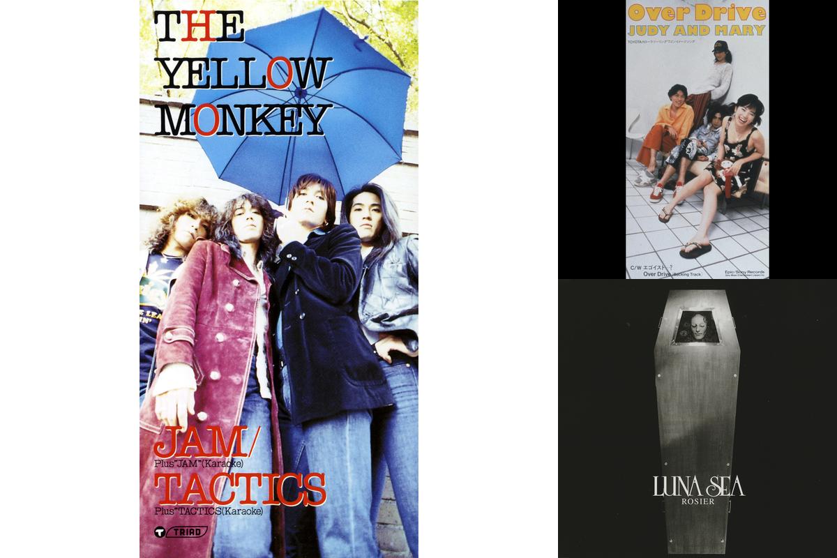 日本のロックバンドここにあり!】90年代に名曲を生みだし活躍した ...