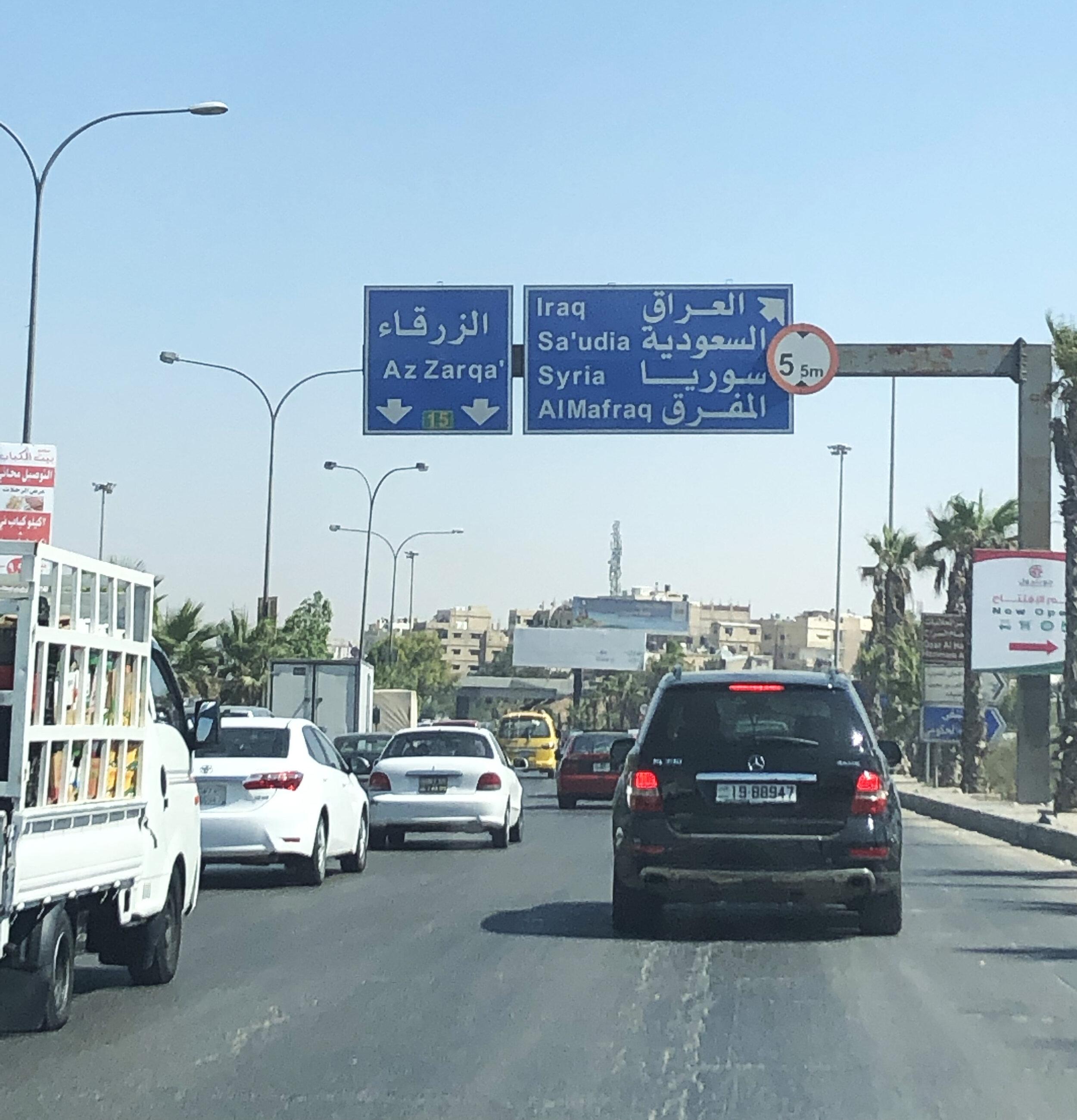 Al Mafraq Sign.jpg