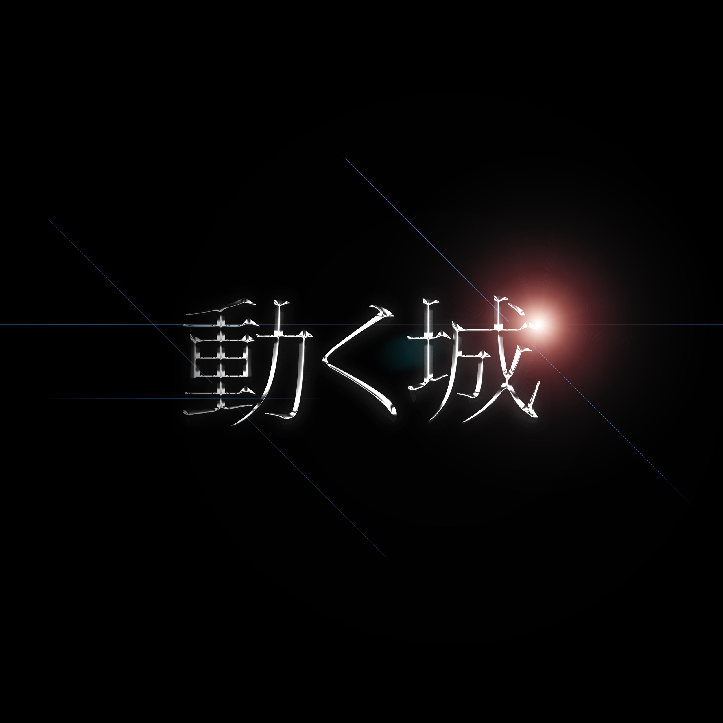 moving castle logo lens flare.jpg