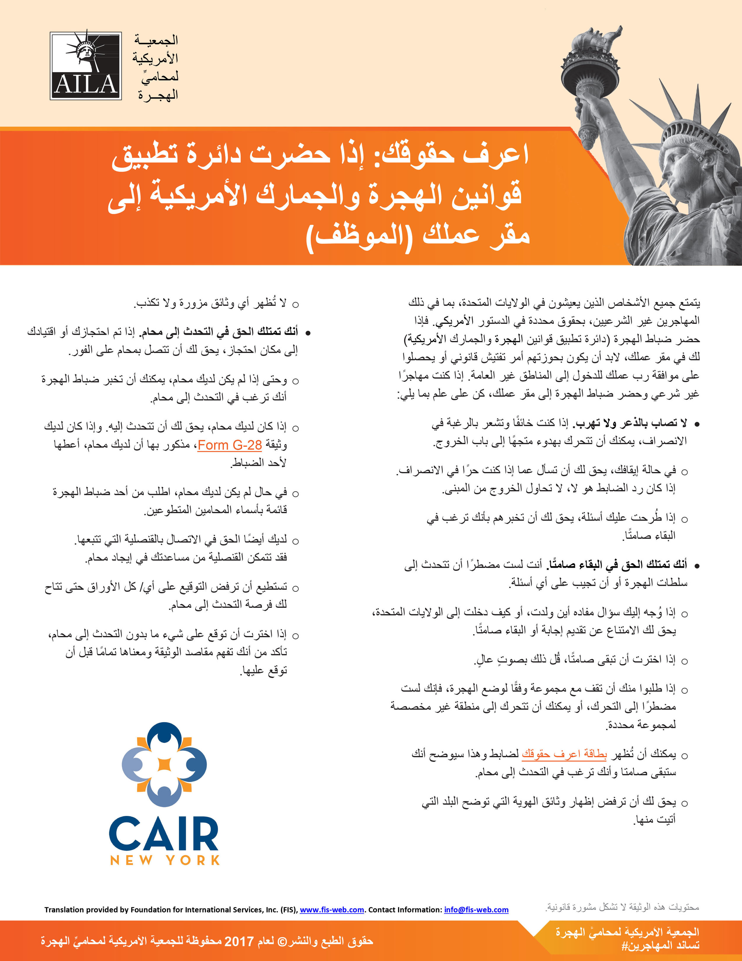 Know Your Rights (Arabic)