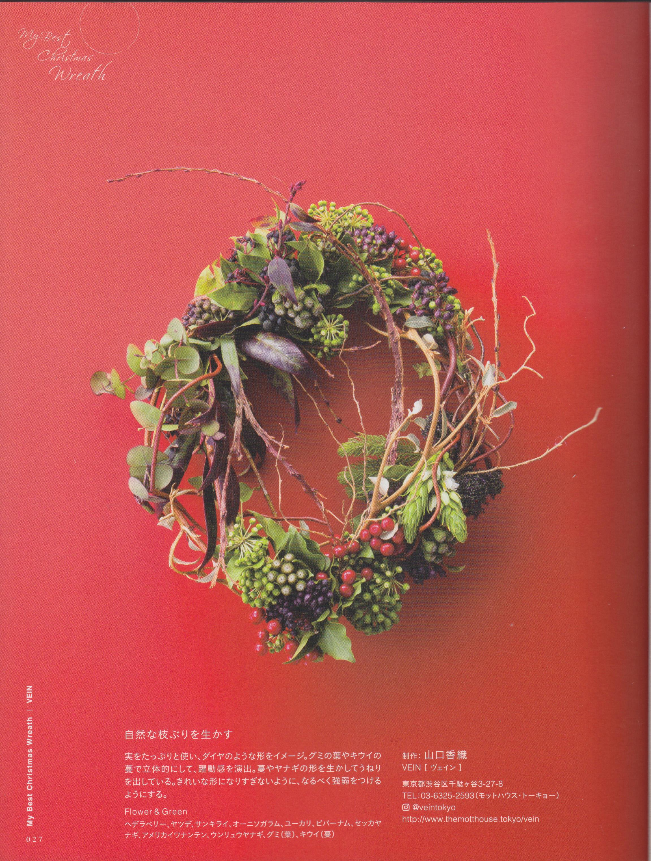 Dec, 2017 Florist