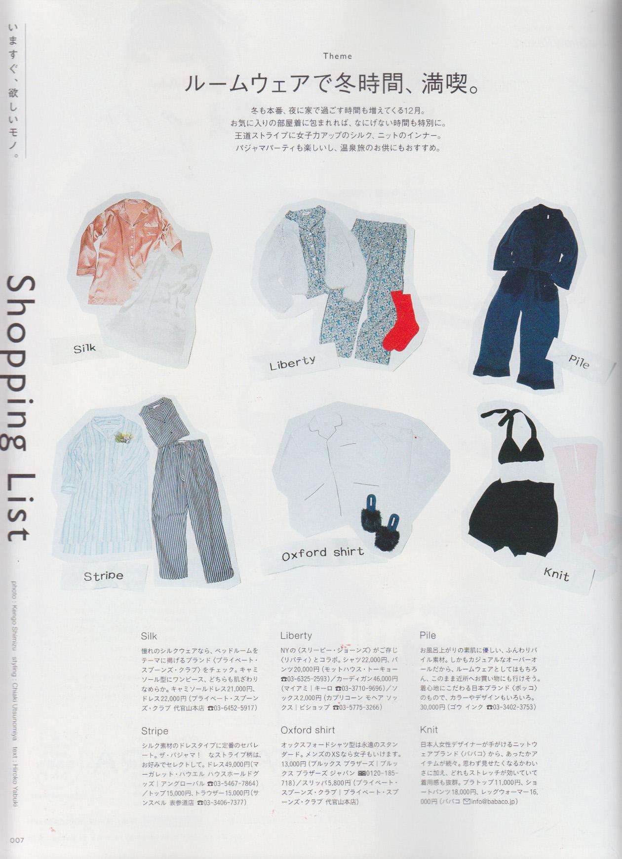 No.1147 2017 Hanako