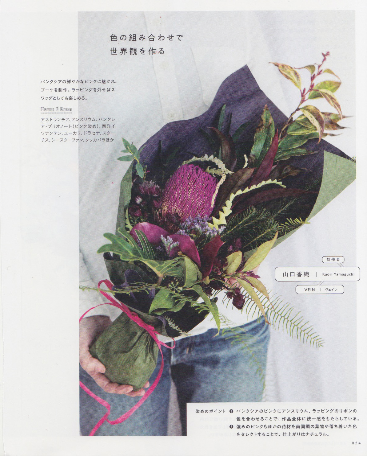 florist april 01.jpg
