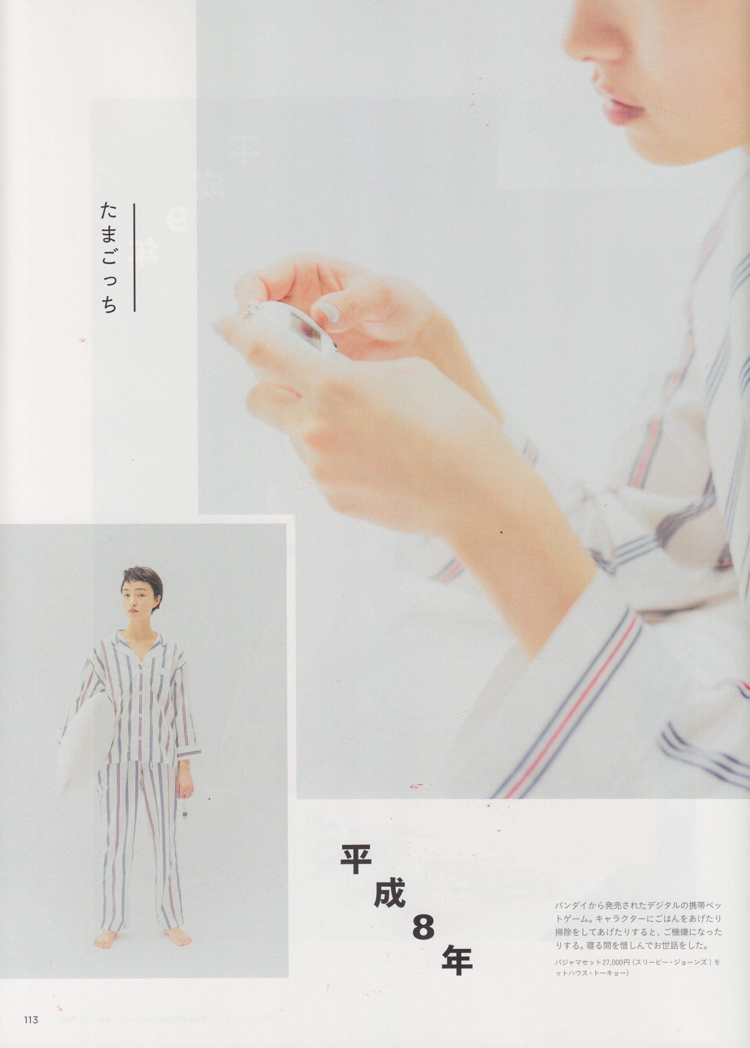 May 2019, Hanako