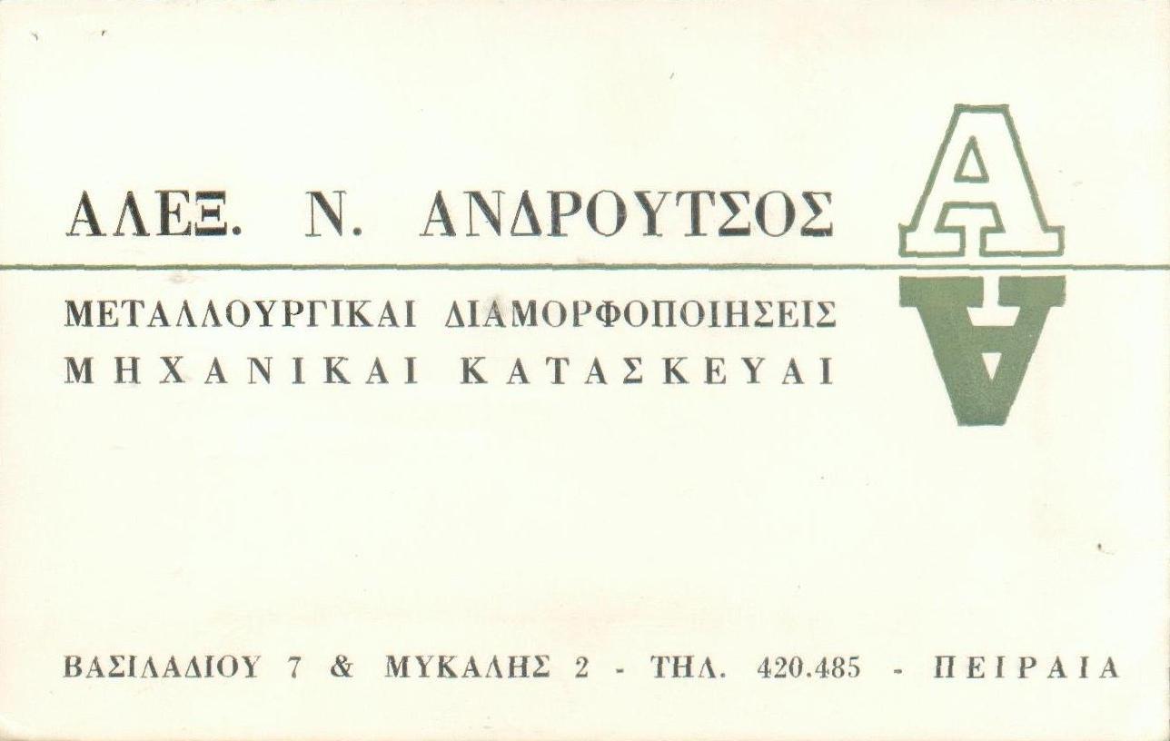 Το 1970 το μηχανουργείο του Αλεξάνδρου Ανδρούτσου μετακομίζει στη Λεύκα σε μεγαλύτερο χώρο για να μπορέσει να ασχοληθεί με μεγαλύτερες κατασκευές.