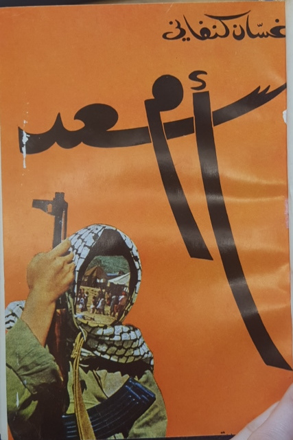 Cover of Ghassān Kanafānī's 1969 collection of short stories, Umm Saʿd : qiṣaṣ filasṭīniyyah (Bayrūt: Dār al-ʿAwdah).