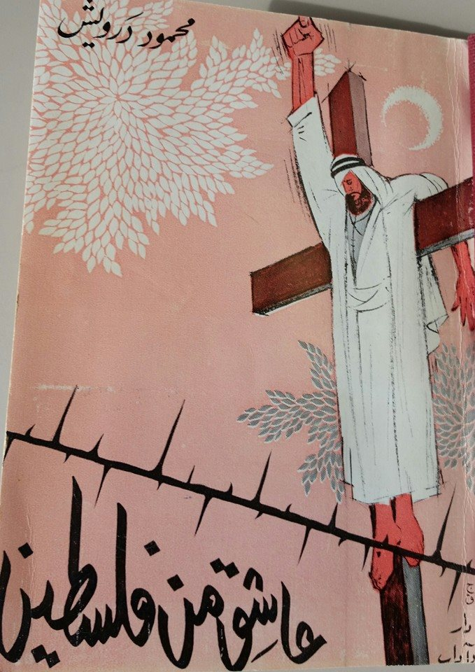 The cover of a 1st edition copy of Maḥmūd Darwīsh's  A Lover From Palestine  (Beirut: Manshūrāt Dār al-Ādāb, 1968).