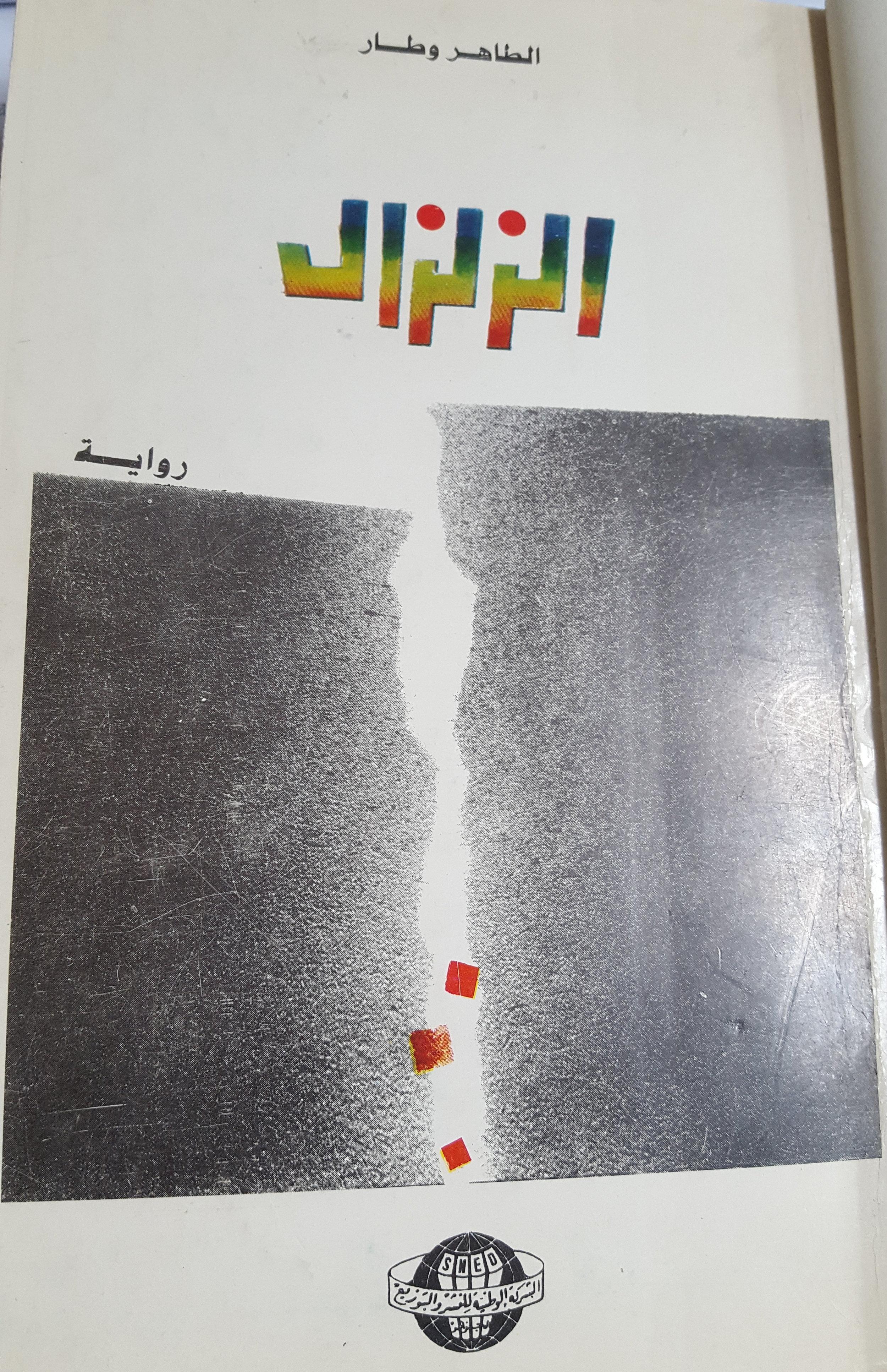 Cover of al-Ṭāhir Waṭṭār's  al-Zilzāl