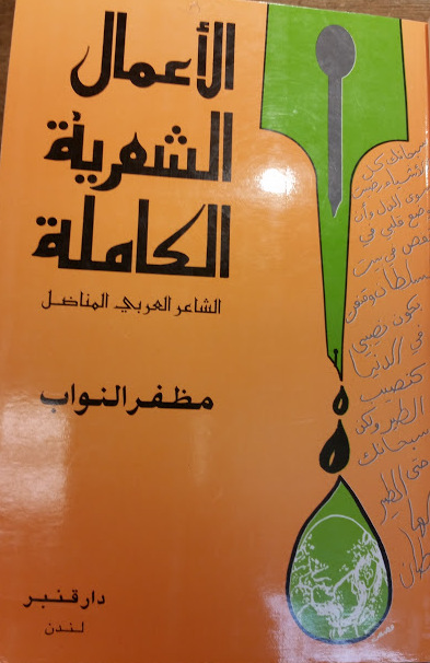 Cover of  The Complete Works , Muẓaffar al-Nawwāb (London: Dār al-Qanbar, 1996).  The poet's hand is on his temple in the portrait drawn inside the drop of ink.