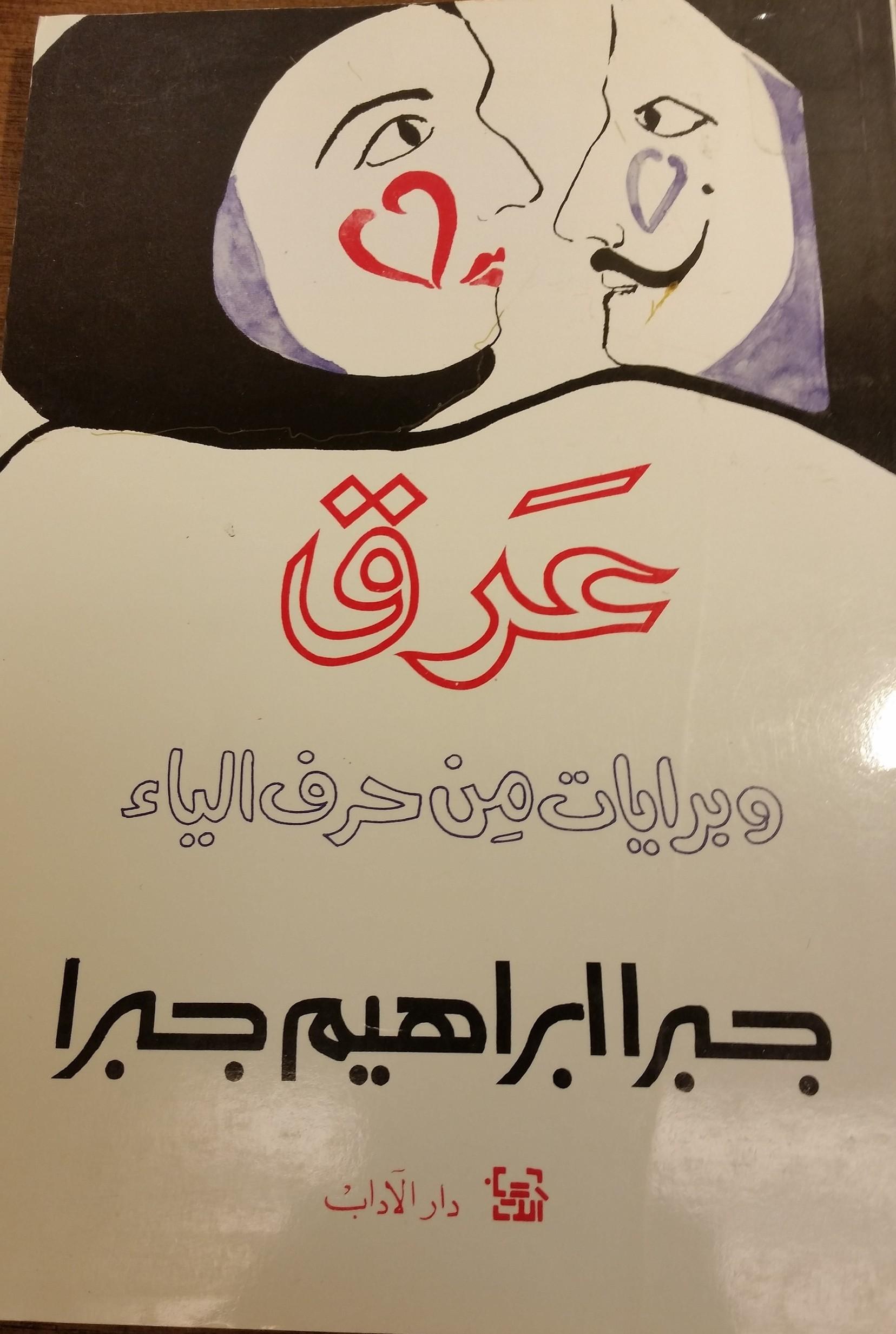 Jabrā Ibrāhīm Jabrā's  ʿAraq: wa-bidāyāt min ḥarf al-yāʾ (Bayrūt: Dār al-Ādāb, 1989).