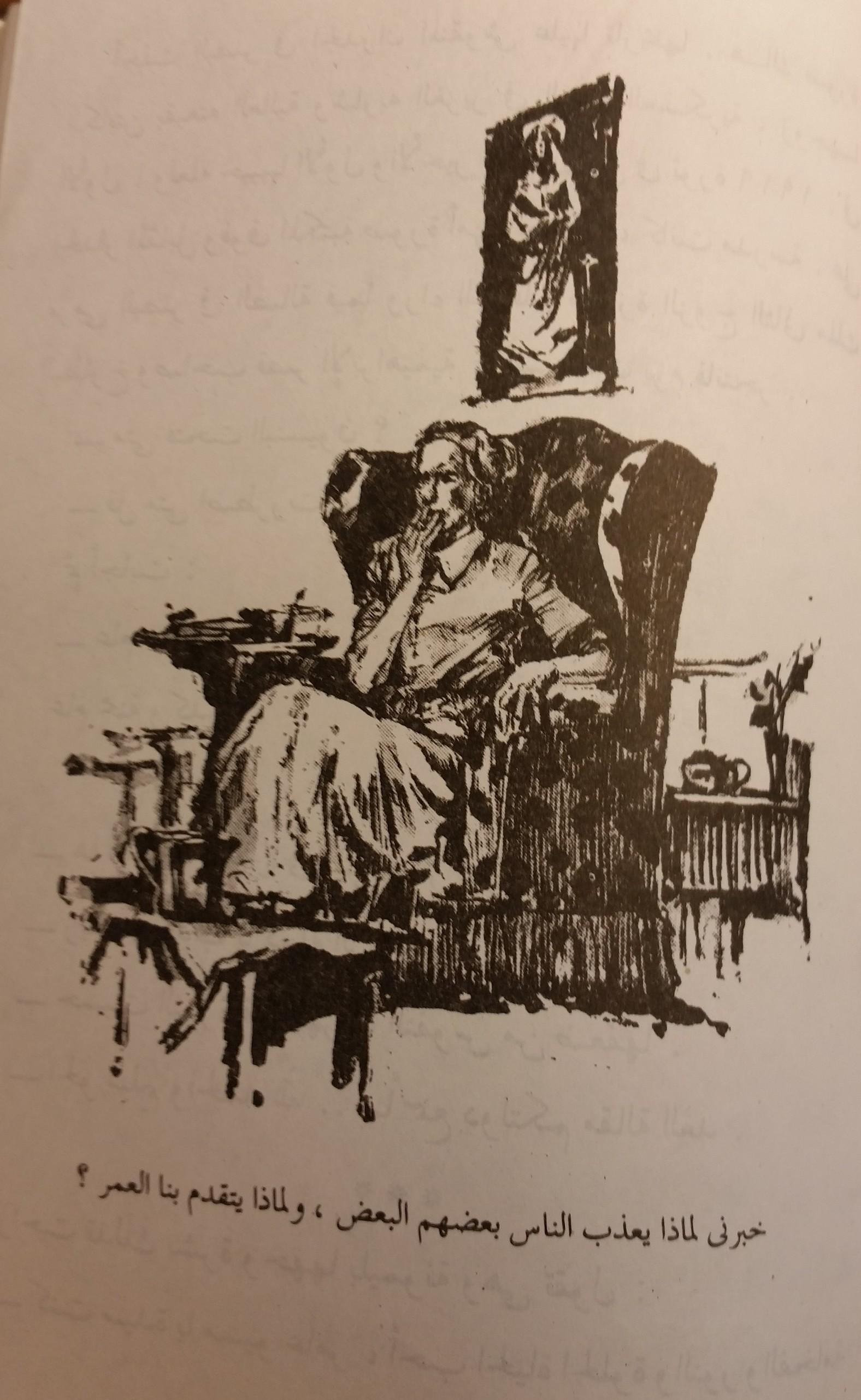 The last drawing from Mahfouz's Miramar.