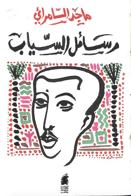 From the 1994 edition of  Rasāʾil al-Sayyāb .