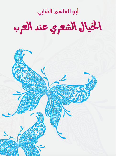 Blue butterflies brighten the cover of this prose work by one of modern Arabic literature's best known Romantics (or is he a Revolutionary?).