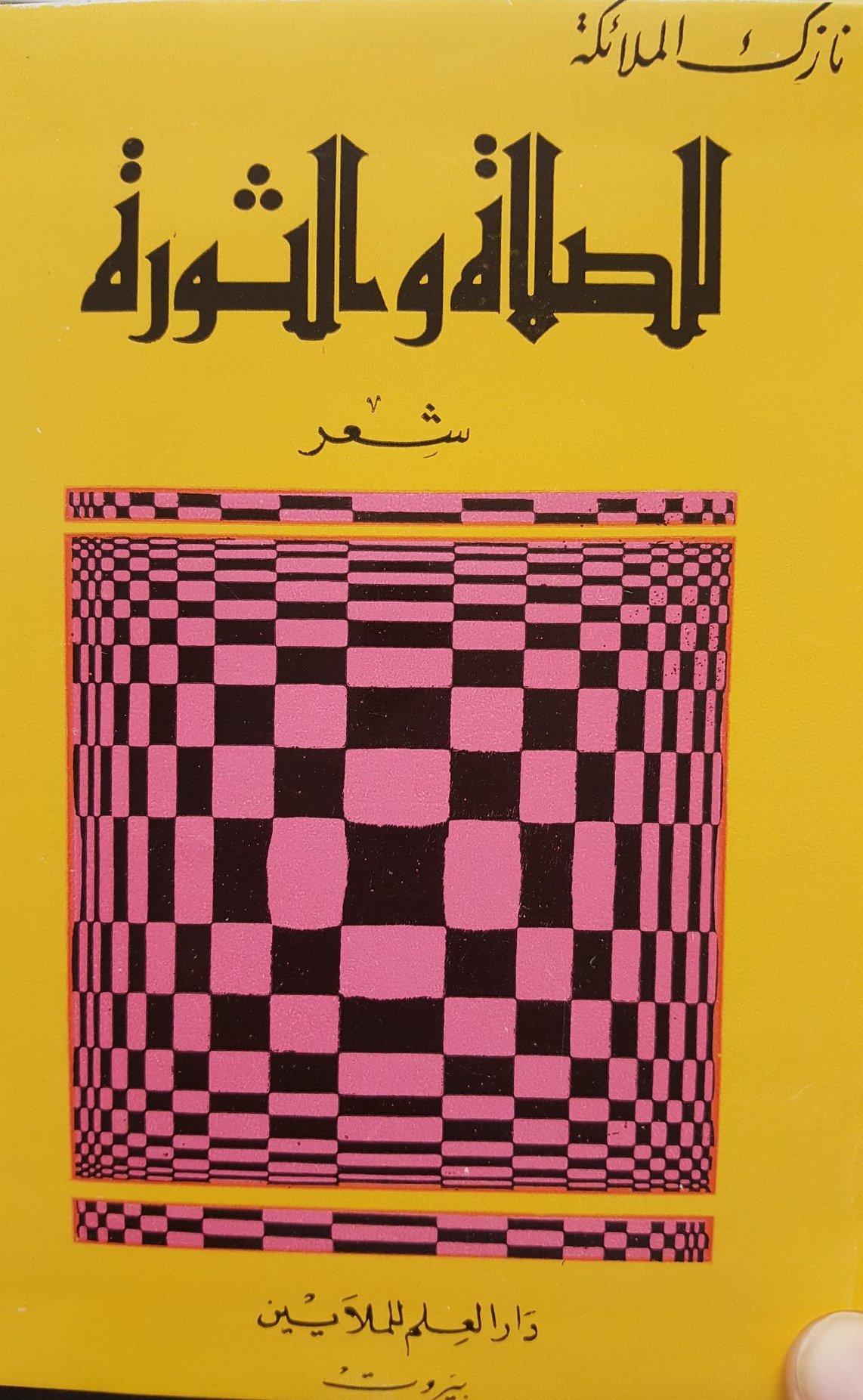 Nāzik al-Malāʾikah's  al-Ṣalāh wa-l-thawrah , 1st ed.(Bayrūt: Dār al-ʿIlm li-l-Malāyīn, 1978).  Thanks to @UmmHafi for this cover.