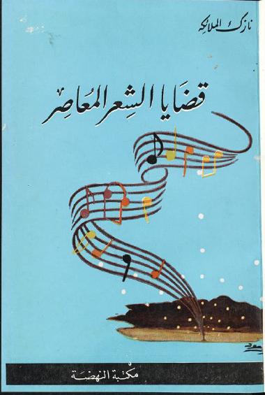 1967 edition of  Qadāyā al-shiʿr al-muʿāṣir  (Baghdād: Maktabat al-Nahḍah).