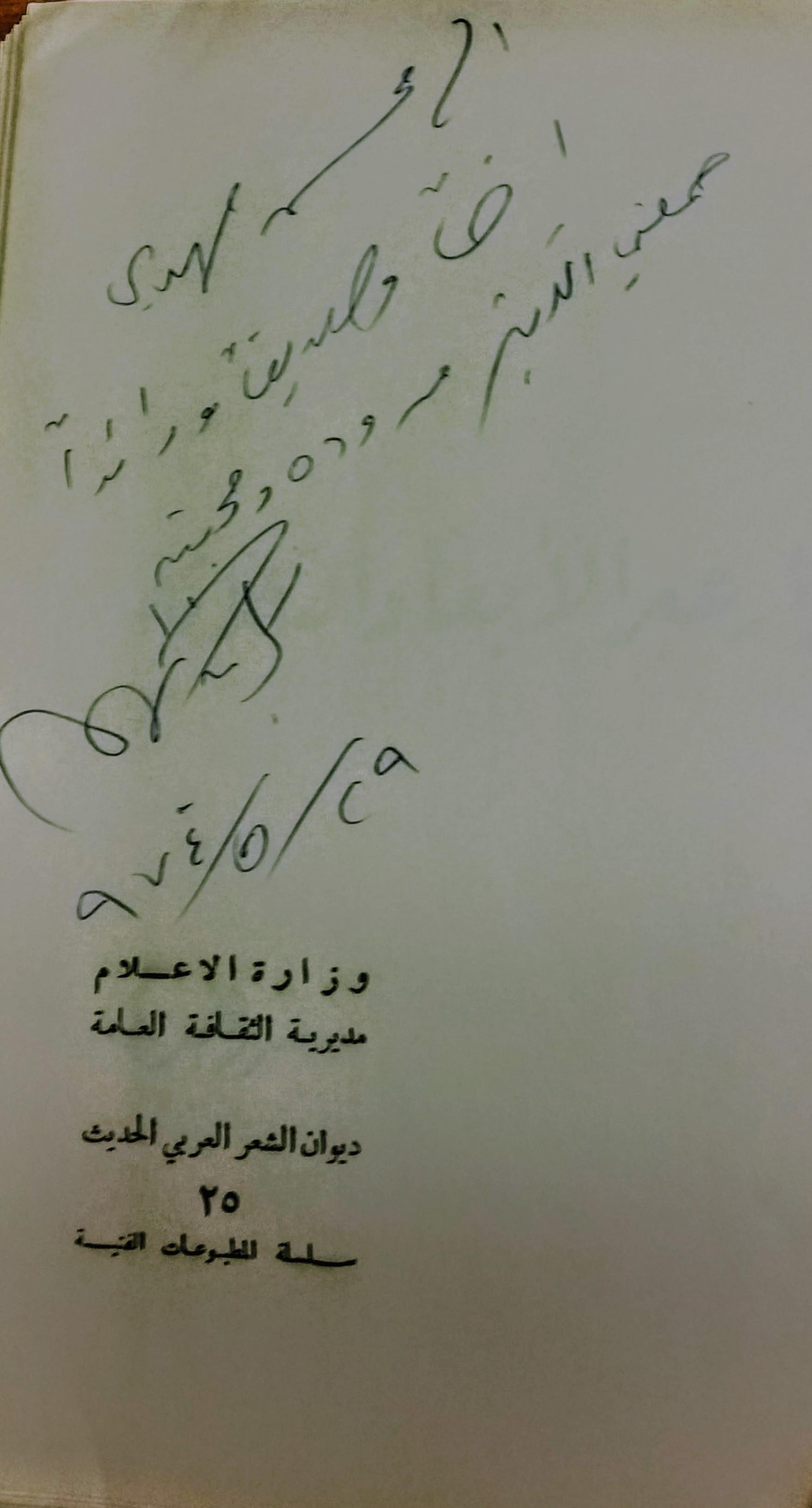 dedication page buland haydari