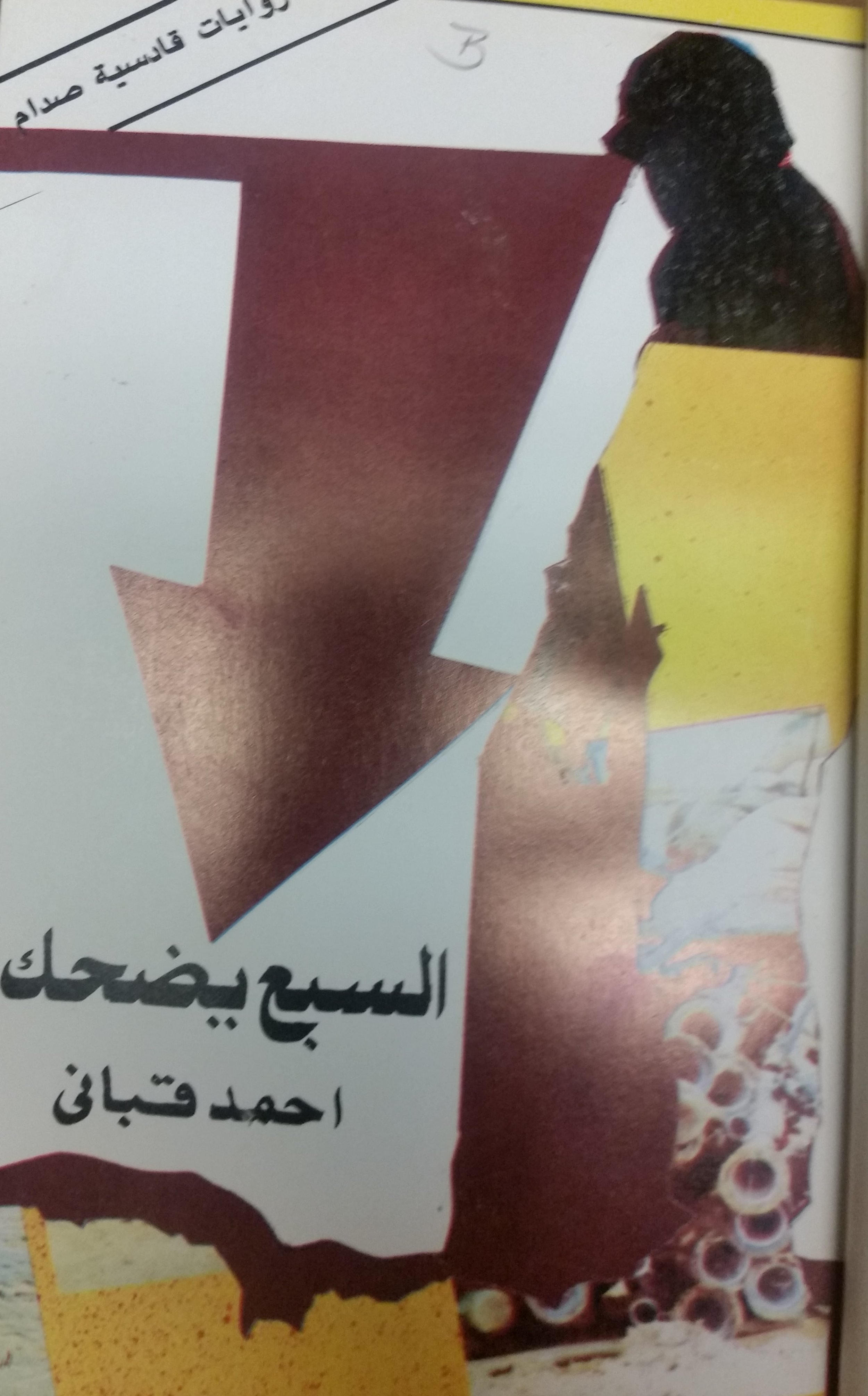 1985 novel from the series  Riwāyāt Qādisiyyat Ṣaddām.