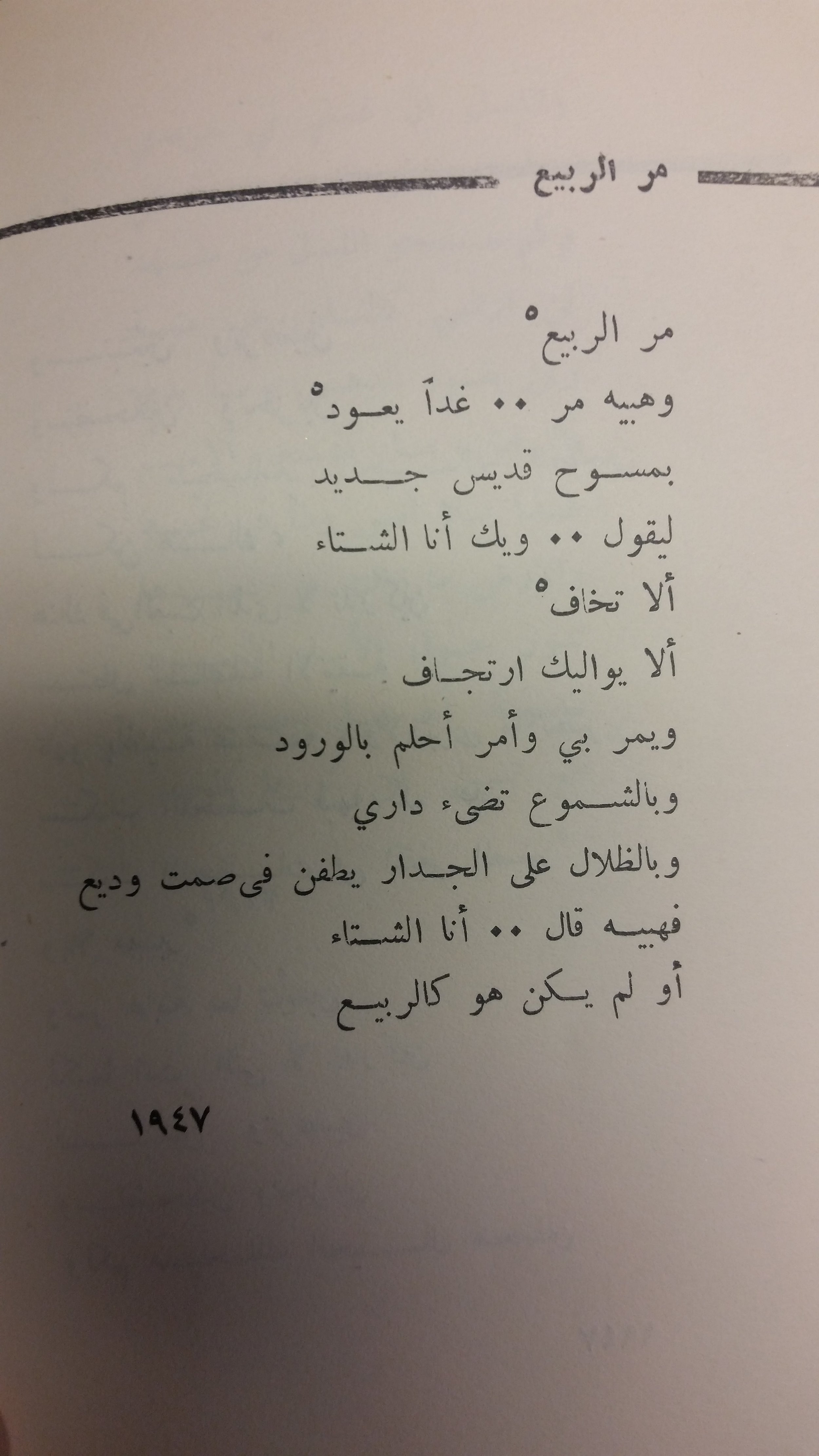 """From  Songs of the Dead City by Buland al-Ḥaydarī. A quick translation:  Spring is gone  Its dust, gone... but tomorrow it will return  wearing a monk's new frock  to say, """"Beware, I am Winter  Are you not afraid?  Are you not by trembling swayed?  It passes by me, and I pass by, dreaming of roses,  of my house bathed in candlelight  as shadows roam the wall in tranquil silence.  Its dust said, """"I am Winter...""""  And was it not like Spring?"""