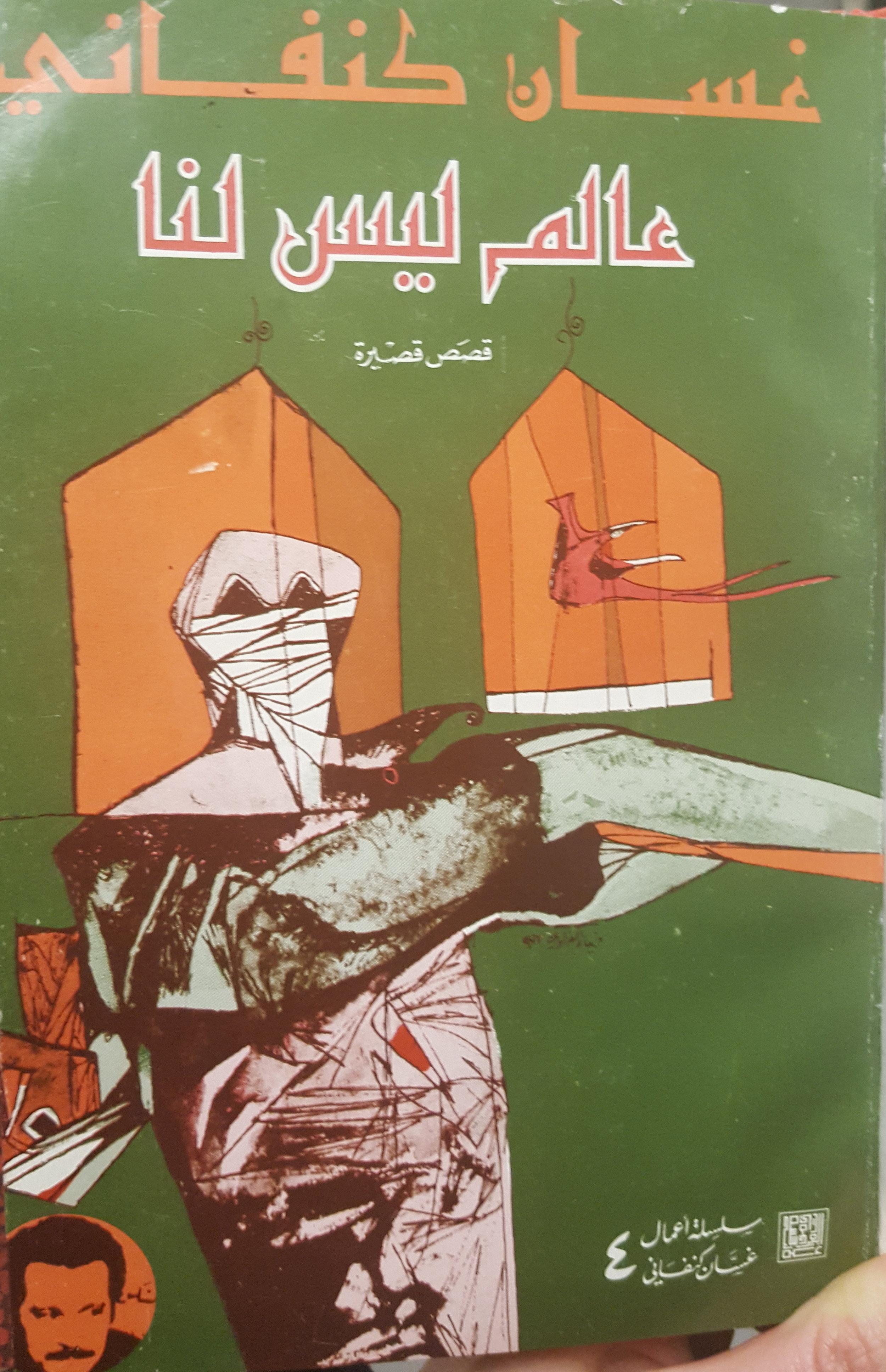 By Ghassān Kanafānī (Bayrūt, Lubnān : Mu'assasat al-Abḥāth al-ʻArabiyyah : Mu'assasat Ghassān Kanafānī al-Thaqāfiyyah, 1980).