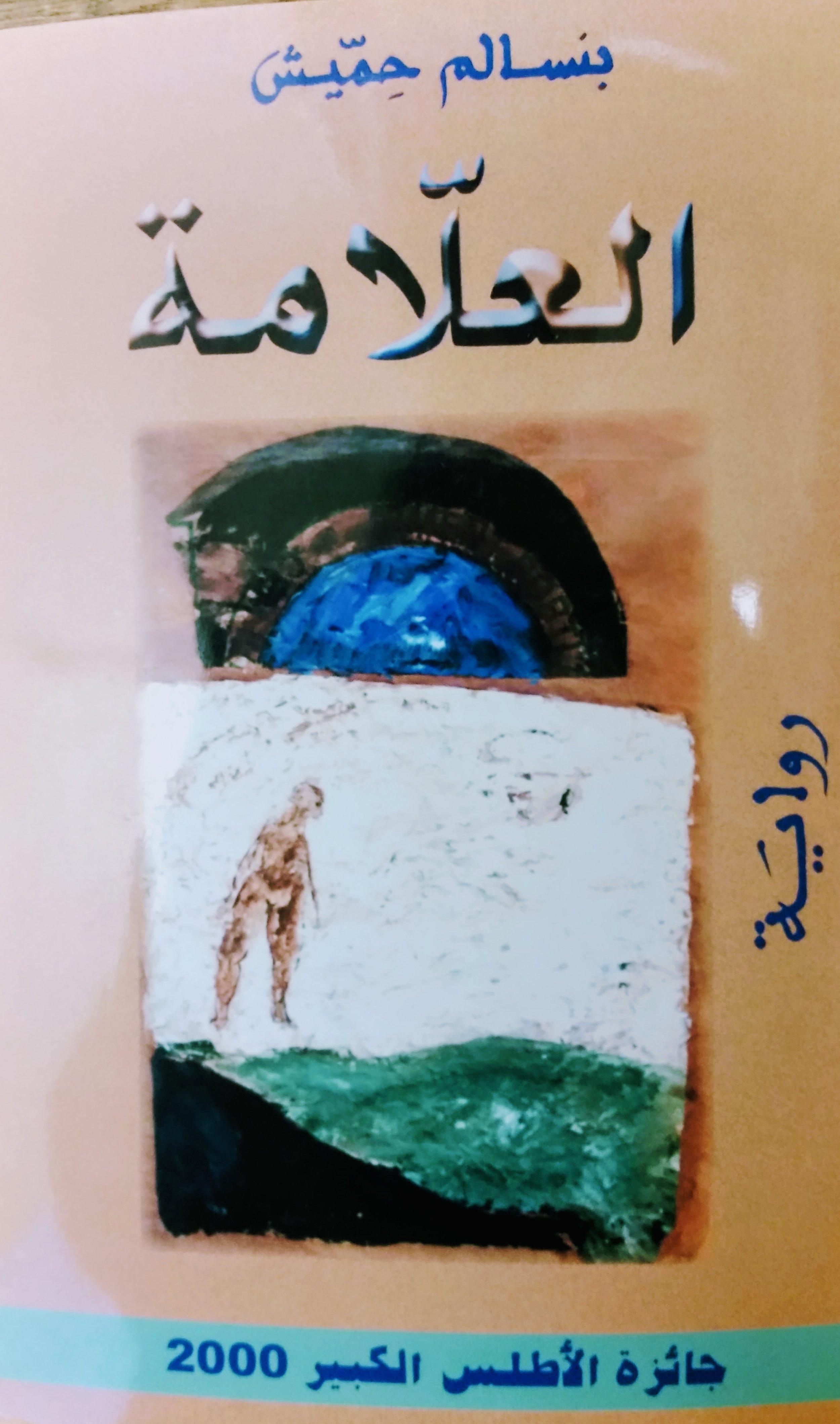 Binsālim Himmīsh's  Al-ʿAllāma  h  (al-Rabāṭ : Maṭbaʻat al-Maʻārif al-Jadīdah, 2001)