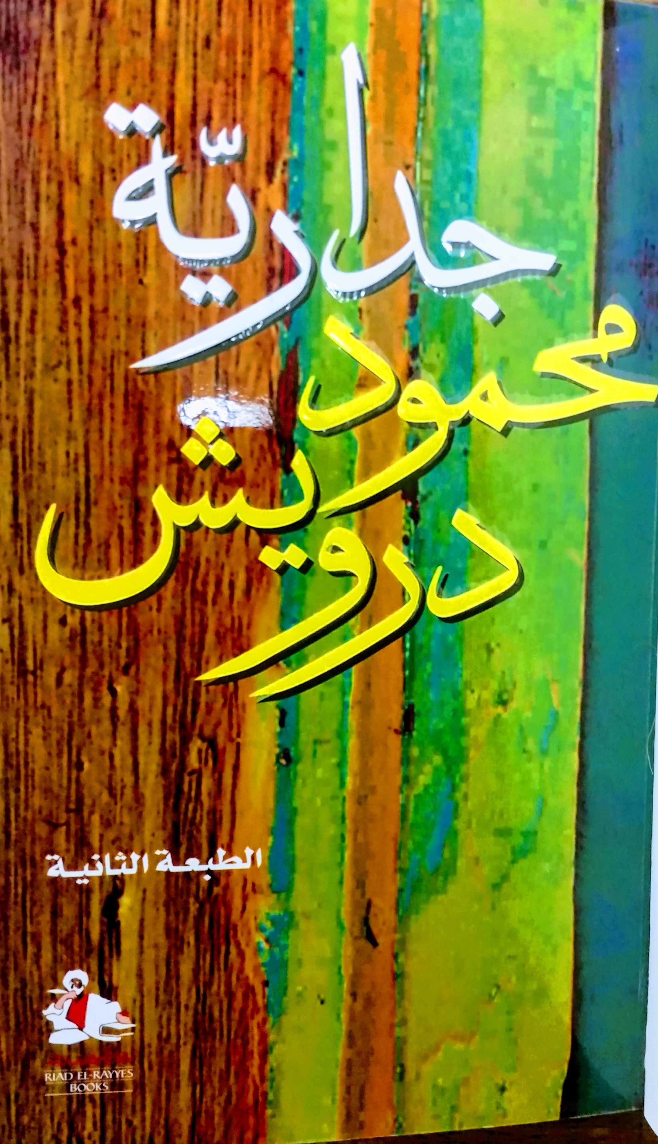Jidārīyat Maḥmūd Darwīsh : qaṣīdah kutibat ʻām 1999 (Bayrūt: Riyāḍ al-Rayyis li-l-Kutub wa-l-Nashr, 2000).