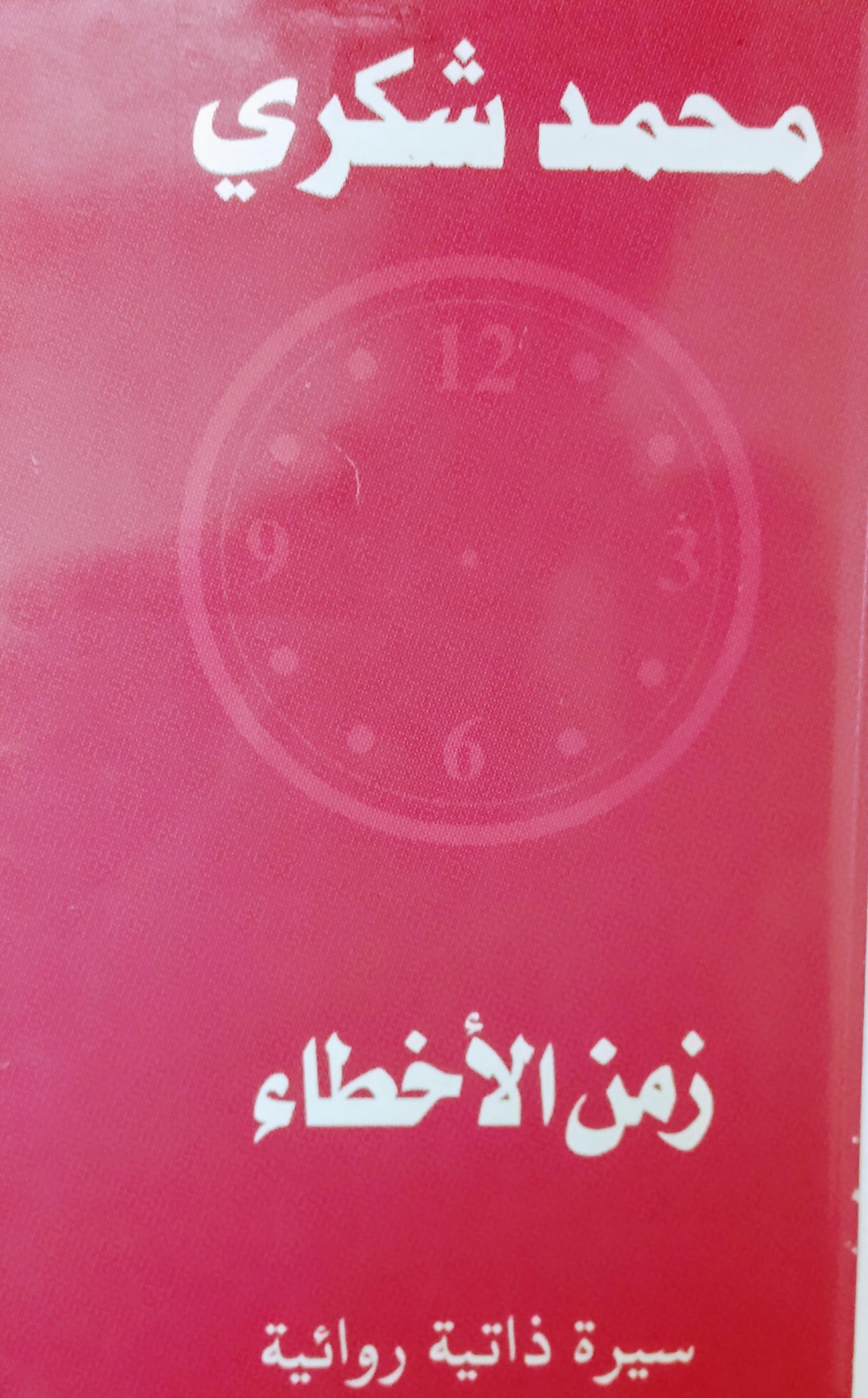 "Moroccan author Muḥammad Shukrī's  Zaman al-akhṭāʾ , alternatively titled  al-Shuṭṭār , the 2nd volume of his three-part autobiography, a  sīrah dhātiyyah riwāʾiyyah (""a novelistic autobiography"")."