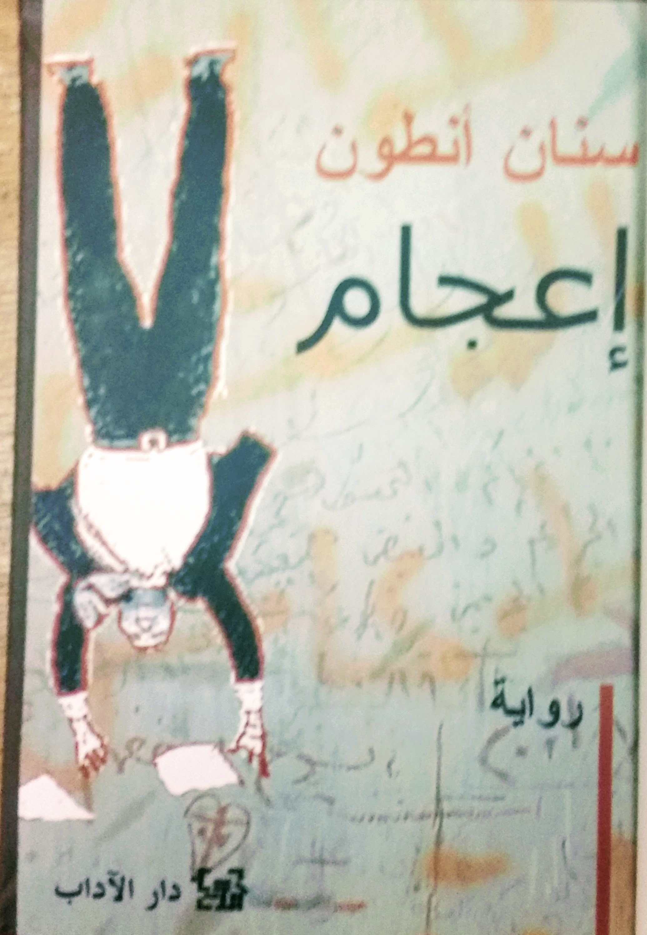 Iʿjām by Sinan Antoon (Bayrūt: Dār al-Ādāb, 2004)