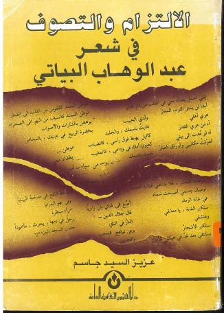ʿAzīz al-Sayyid Jāsim's  al-Iltizām wa-l-taṣawwuf fī shiʿr ʿAbd al-Wahhāb al-Bayātī 1st Ed. (Baghdād: Dār al-Shuʾūn al-Thaqāfiyyah al-ʿĀmmah, Āfāq ʿArabiyyah, 1990)