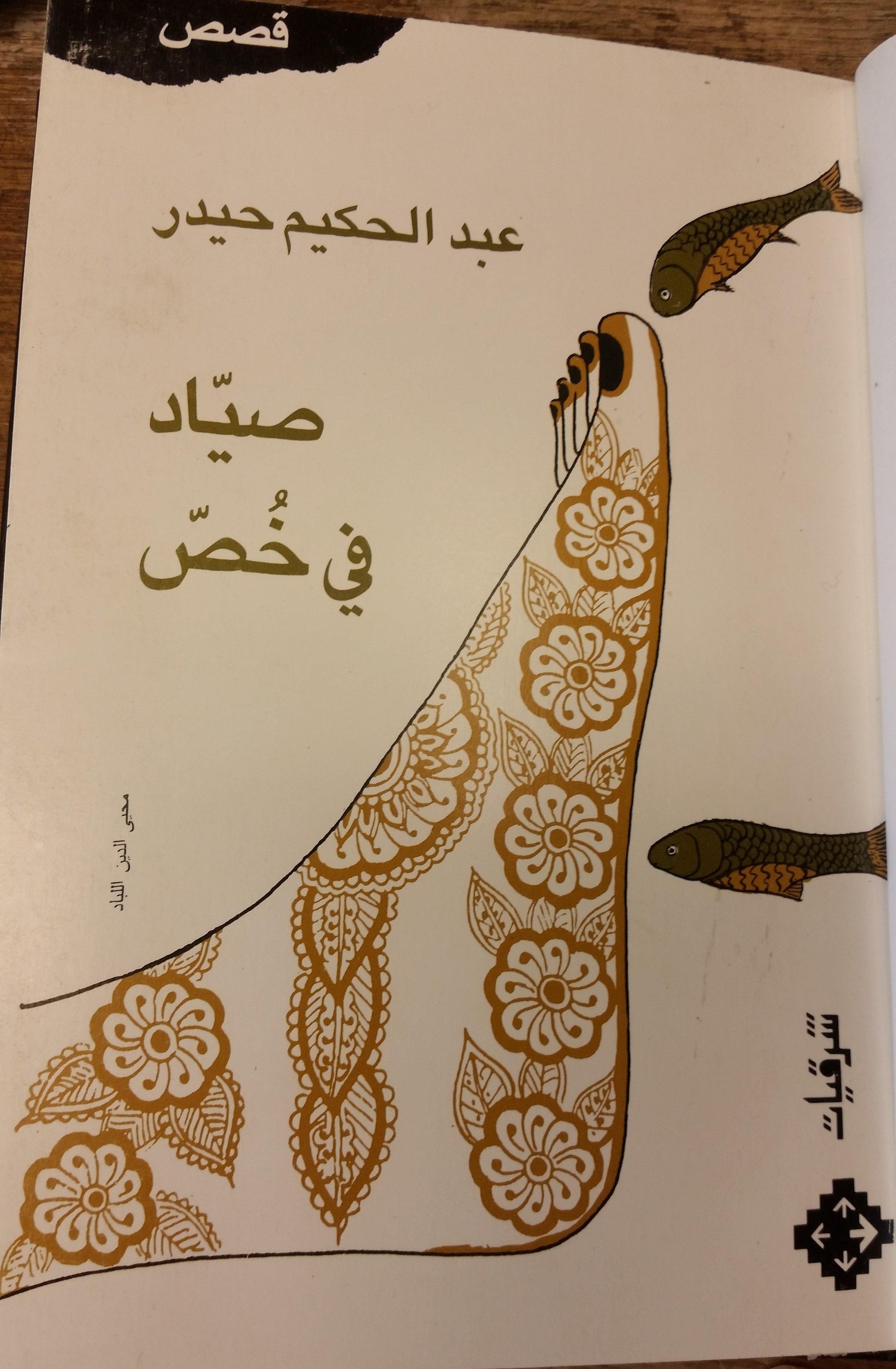 Short story collection  Ṣayyād fī khuṣṣ  by ʻAbd al-Ḥakīm Ḥaydar (al-Qāhirah : Dār Sharqīyāt lil-Nashr wa-al-Tawzīʻ, 1995).
