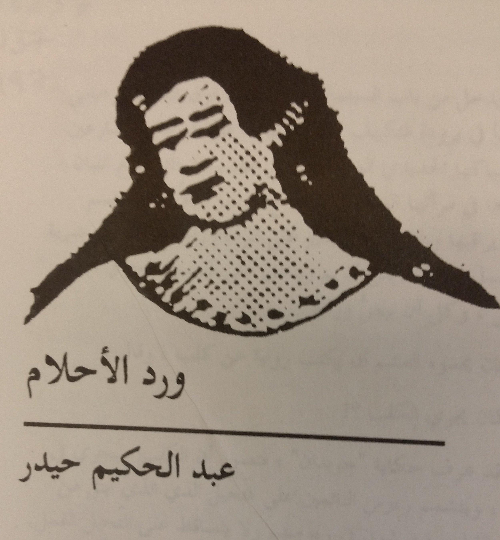 ʿAbd al-Ḥakīm Ḥaydar's Ward al-Aḥlām - page 1