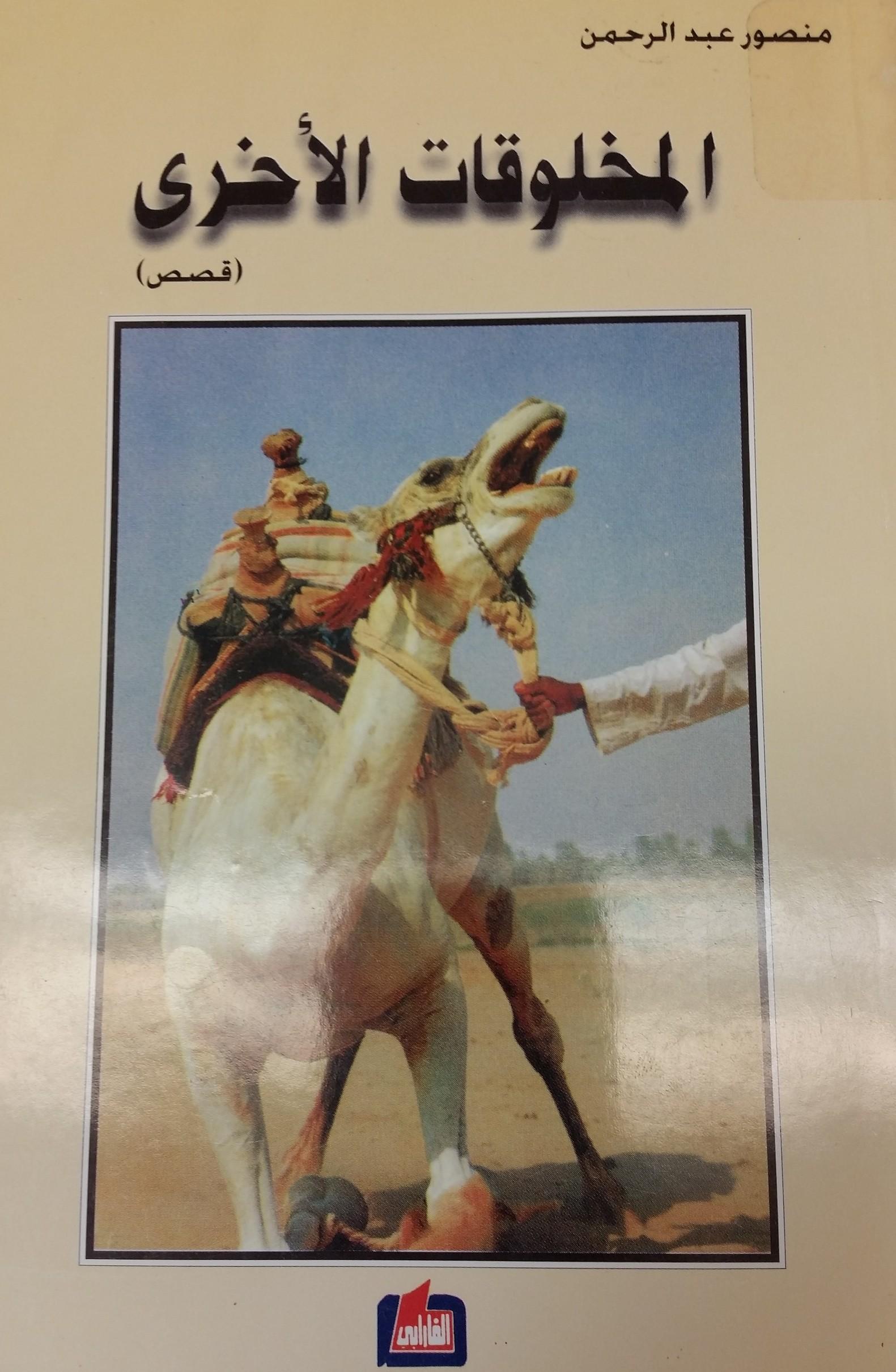 Manṣūr ʿAbd al-Raḥmān's  al-Makhlūqāt al-ukhrā (Bayrūt, Lubnān : Dār al-Fārābī, 1995