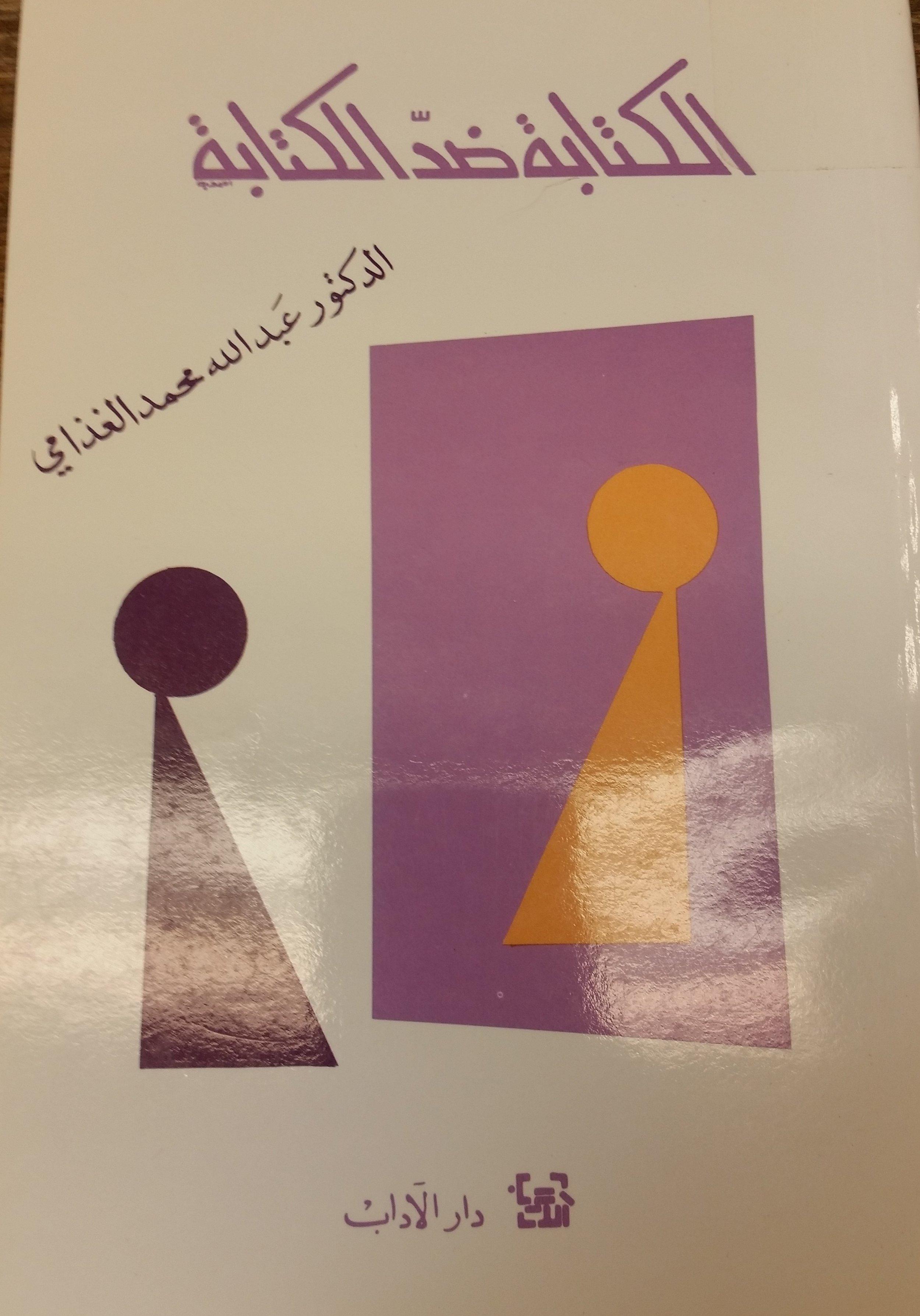 ʻAbd Allāh Muḥammad al-Ghadhdhāmī's  al-Kitābah ḍidd al-Kitābah  (Bayrūt : Dār al-Ādāb, 1991)