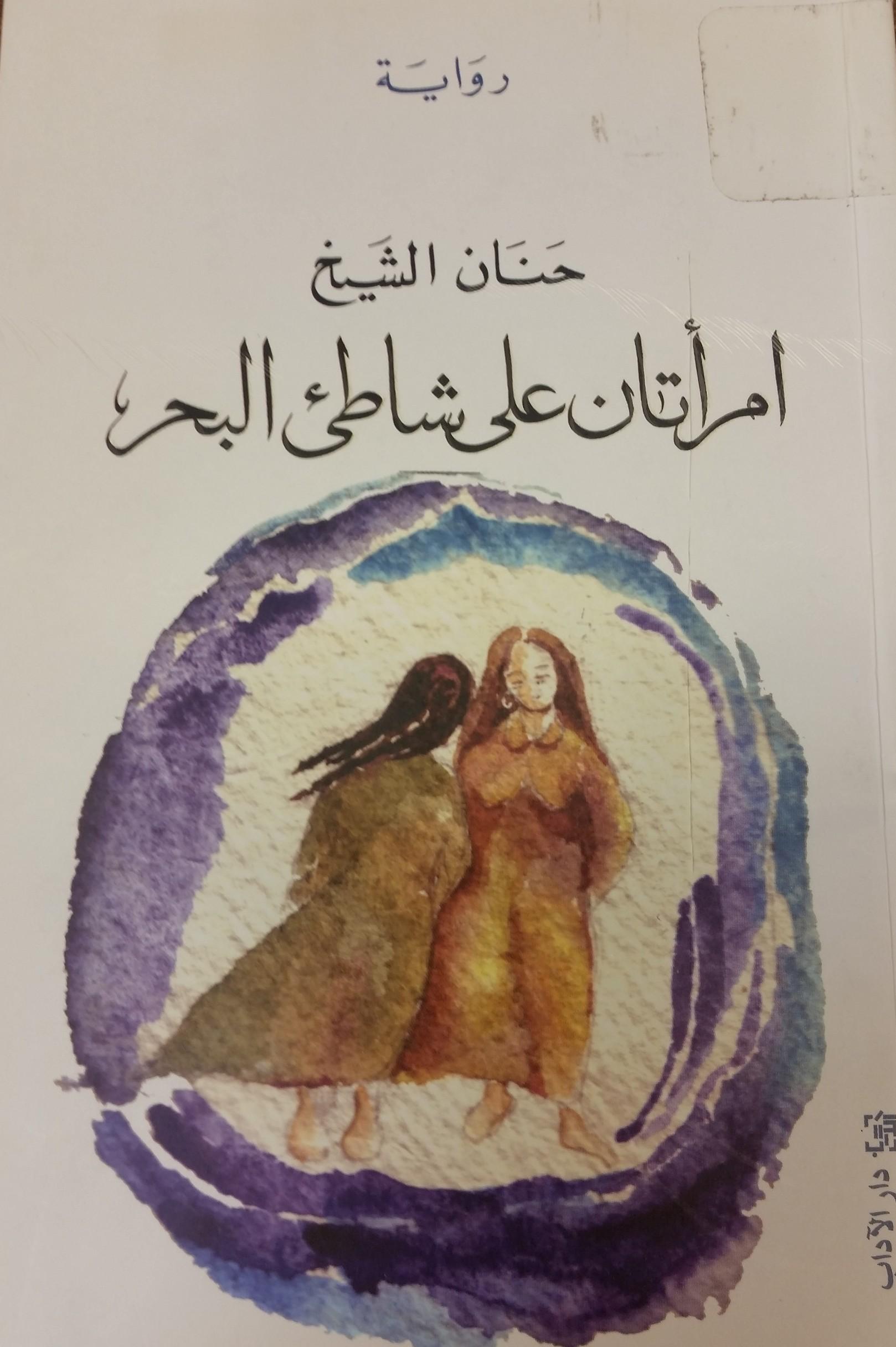 Bayrūt: Dār al-Ādāb, 2003