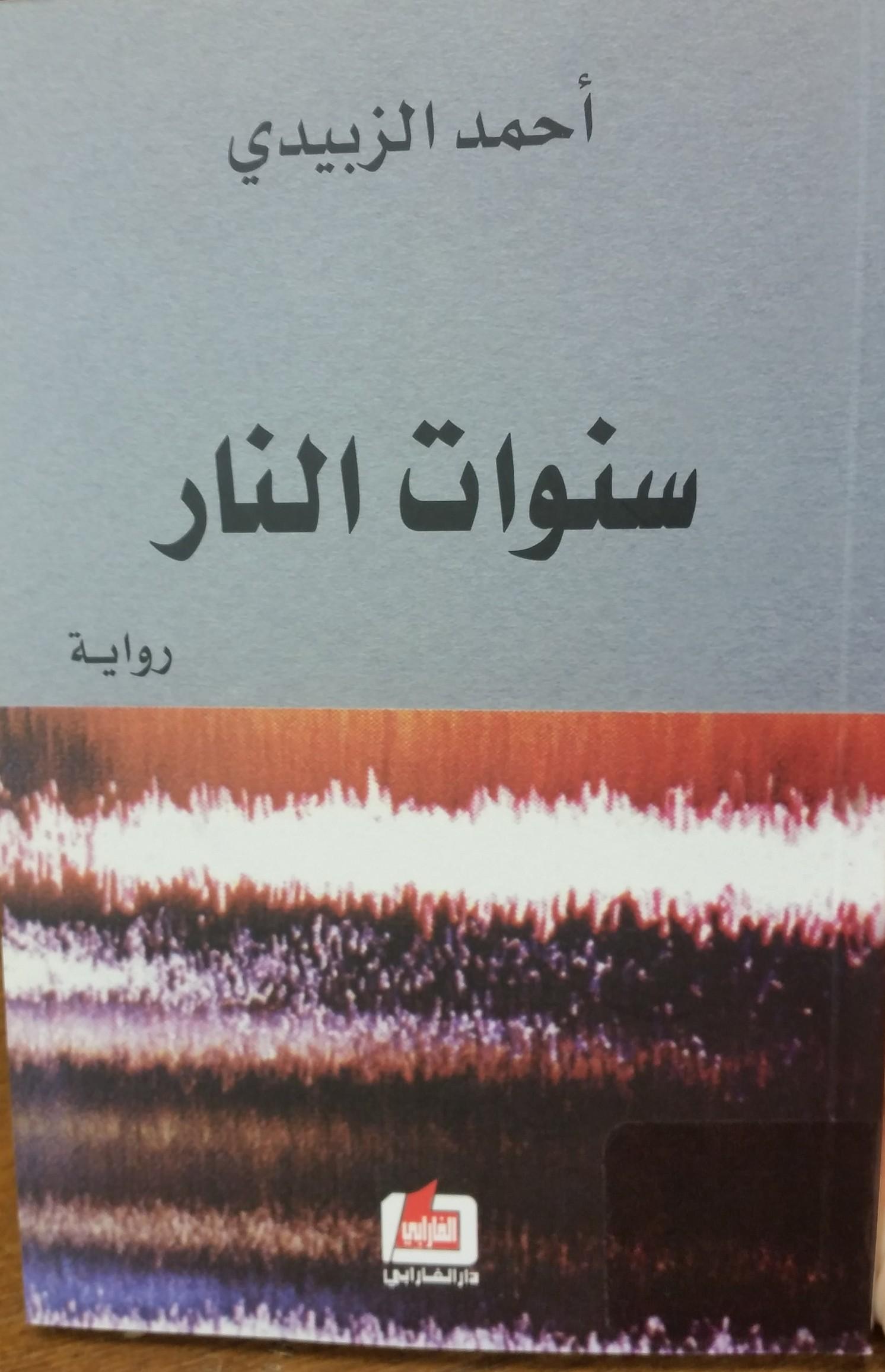 By Aḥmad Zubaydī (Bayrūt: Dār al-Fārābī, 2012)  Cover by Fāris Ghaṣṣūb