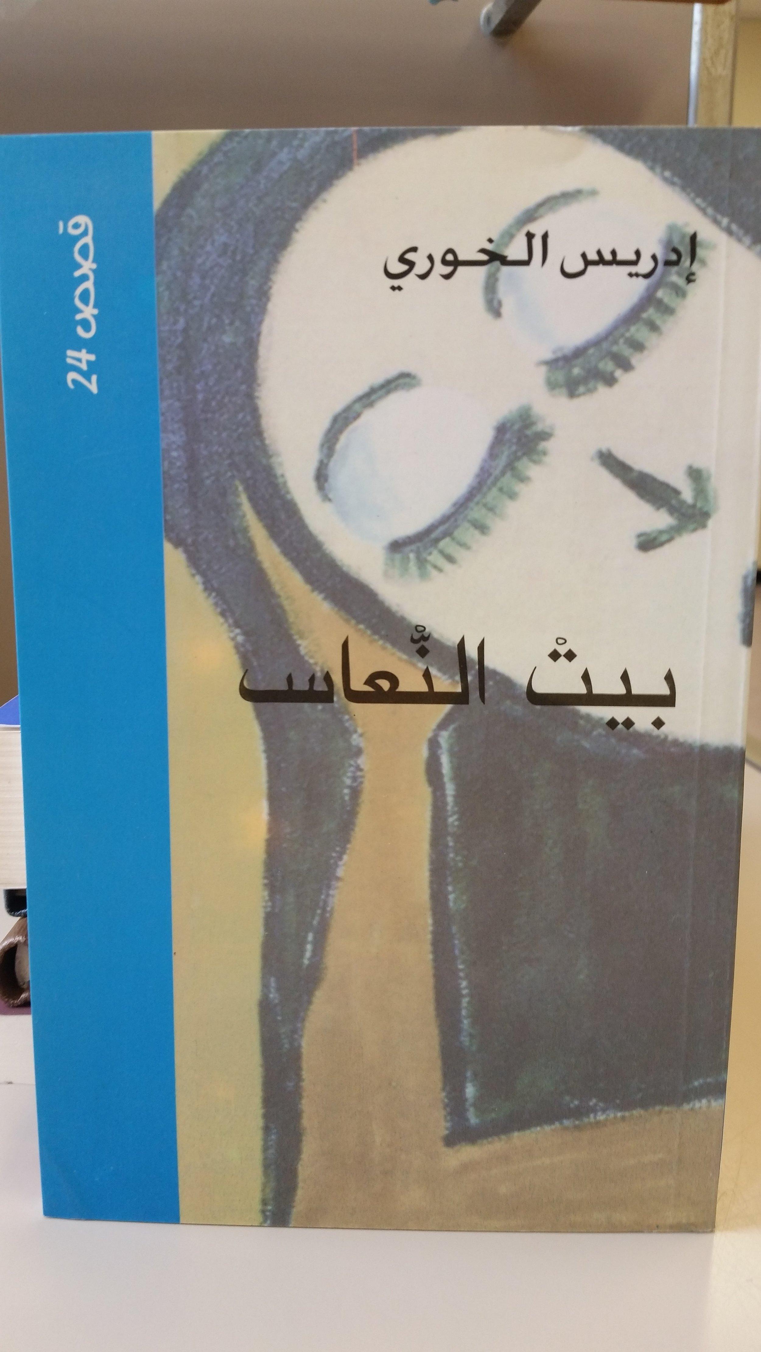 The House of the Tired  by Idrīs Khūrī (al-Dār al-Bayḍā' : Majmūʻat al-Baḥth fī al-Qiṣṣah al-Qaṣīrah bi-l-Maghrib, 2008)  Short stories
