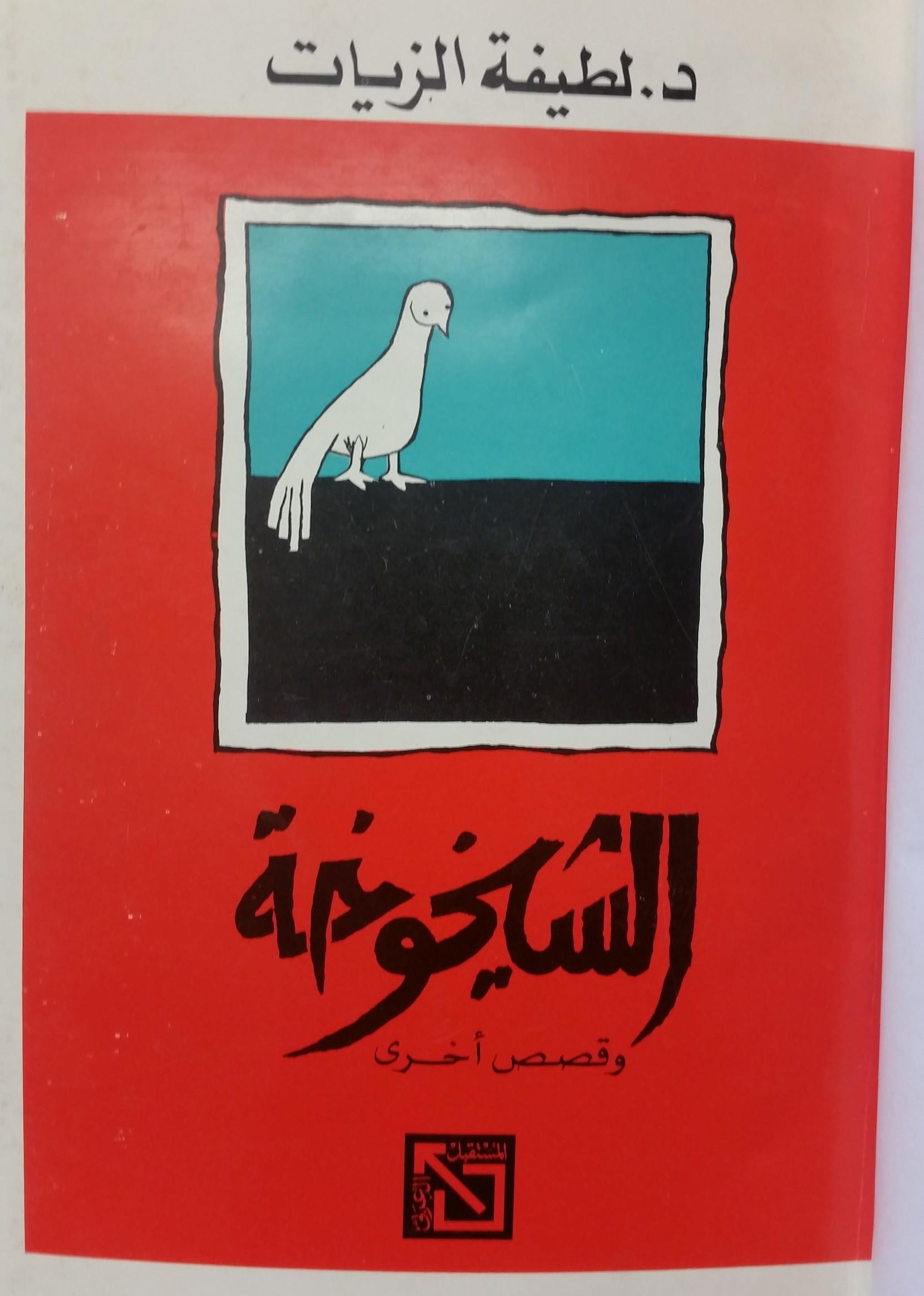 By Laṭīfah al-Zayyāt (al-Qāhirah : Dār al-Mustaqbal al-ʻArabī, 1986