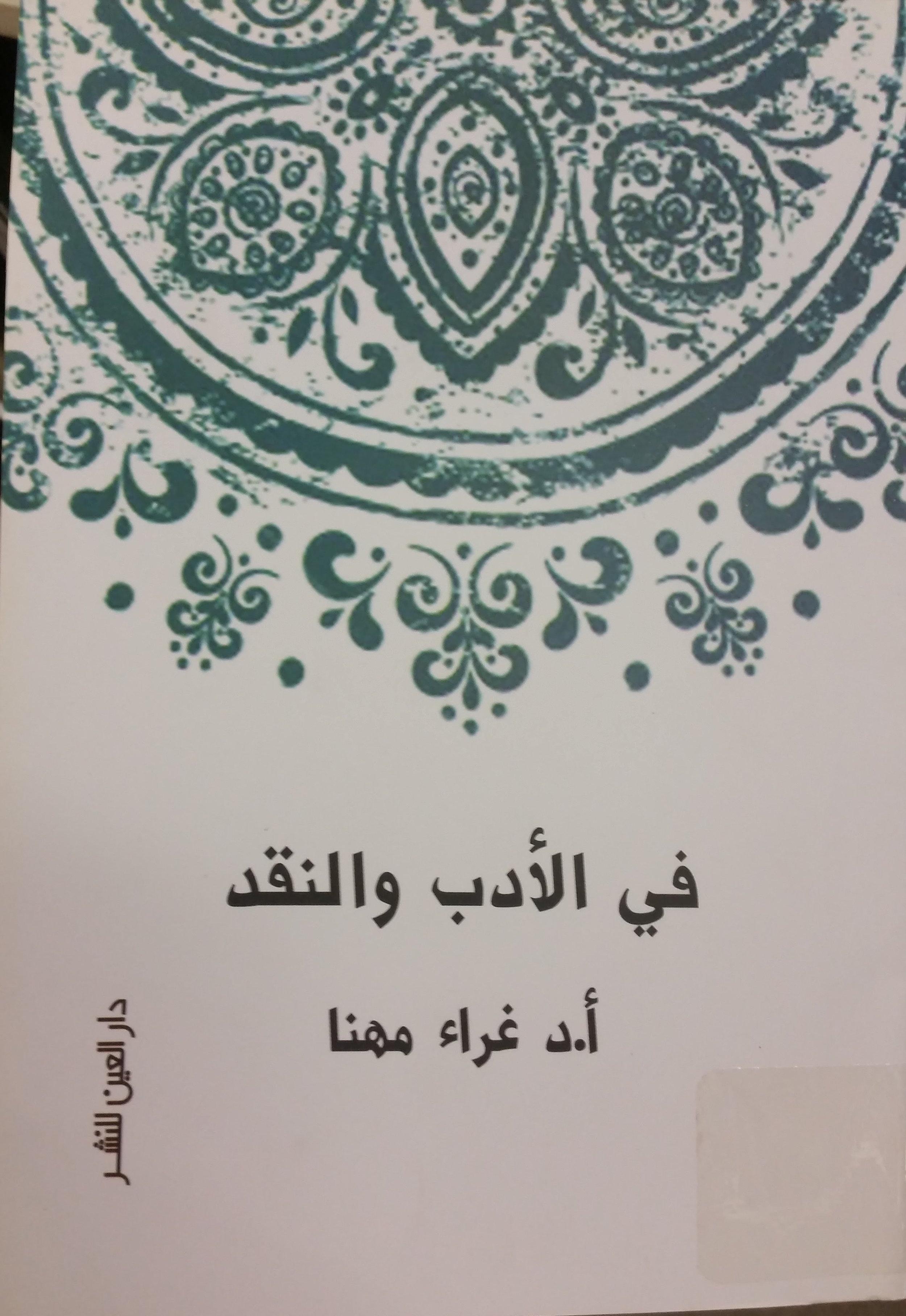 Gharrāʾ Muhannā (al-Qāhirah : Dār al-ʻAyn li-l-Nashr, 2013).