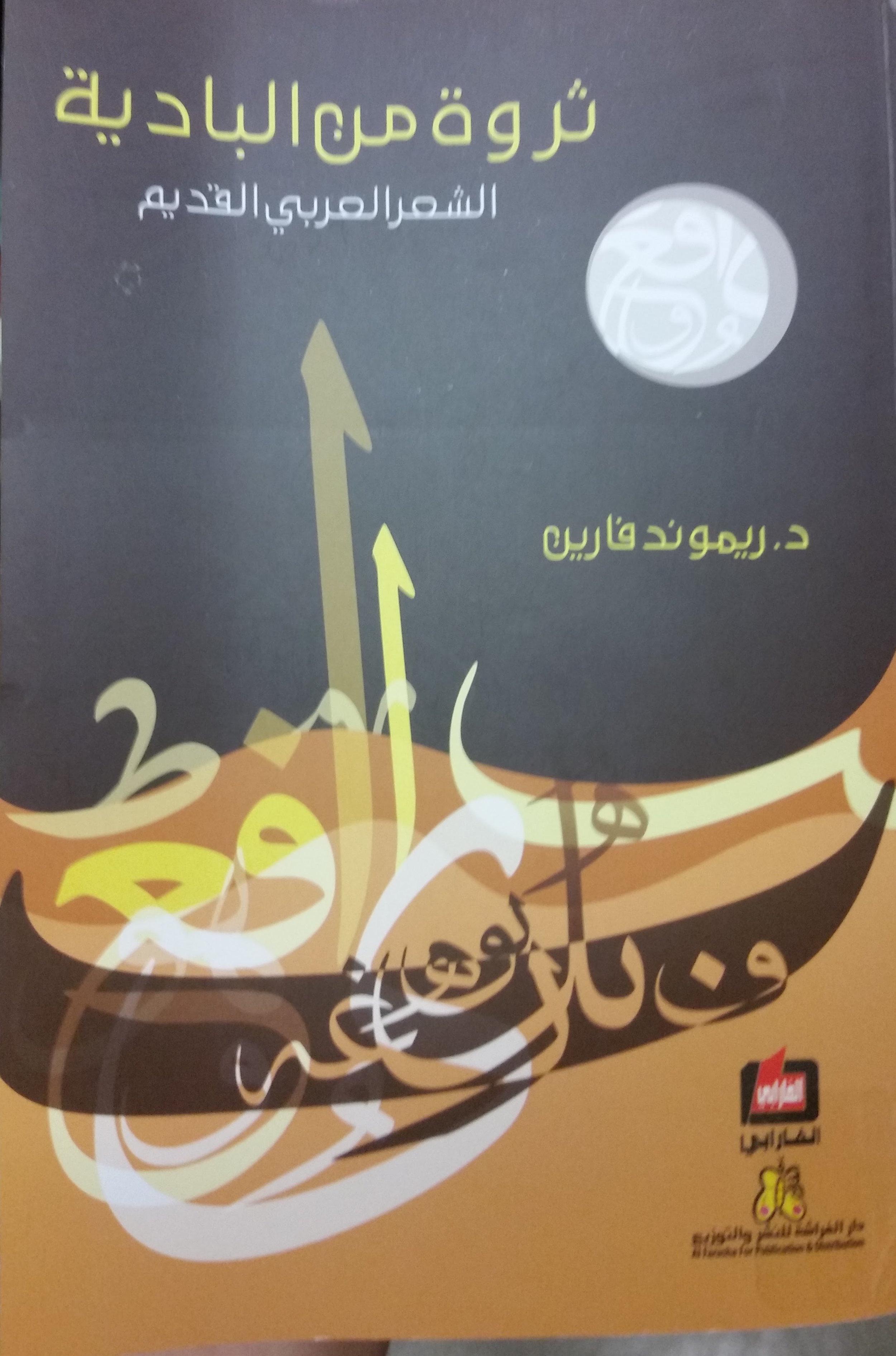 Raymūnd Farrīn (Bayrūt : Dār al-Fārābī ; al-Kuwayt : Dār al-Farāshah li-l-Nashr wa-al-Tawzīʻ, 2013)