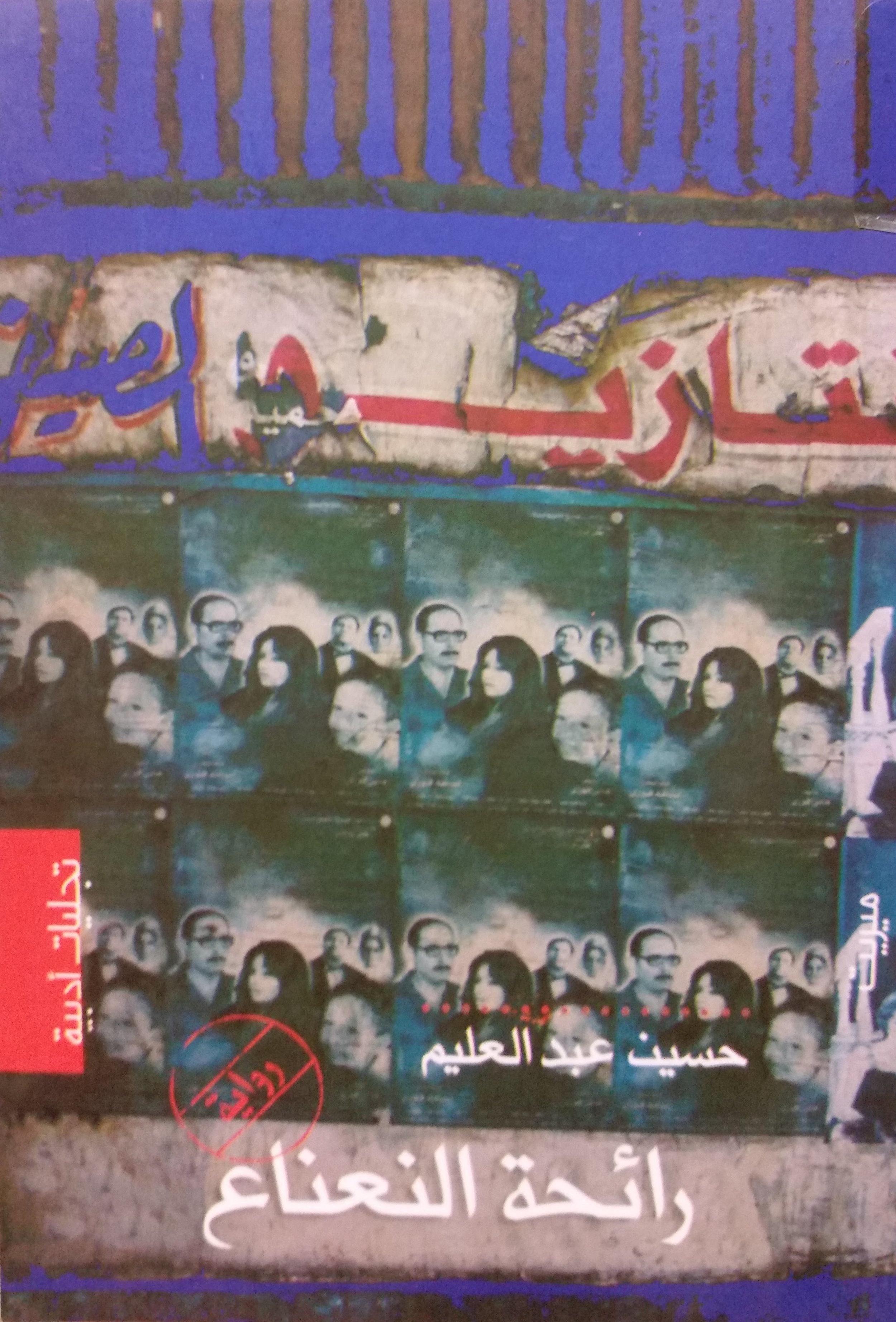 Ḥusayn ʿAbd al-ʿAlīm (al-Qāhirah : Dār Mīrīt, 2007