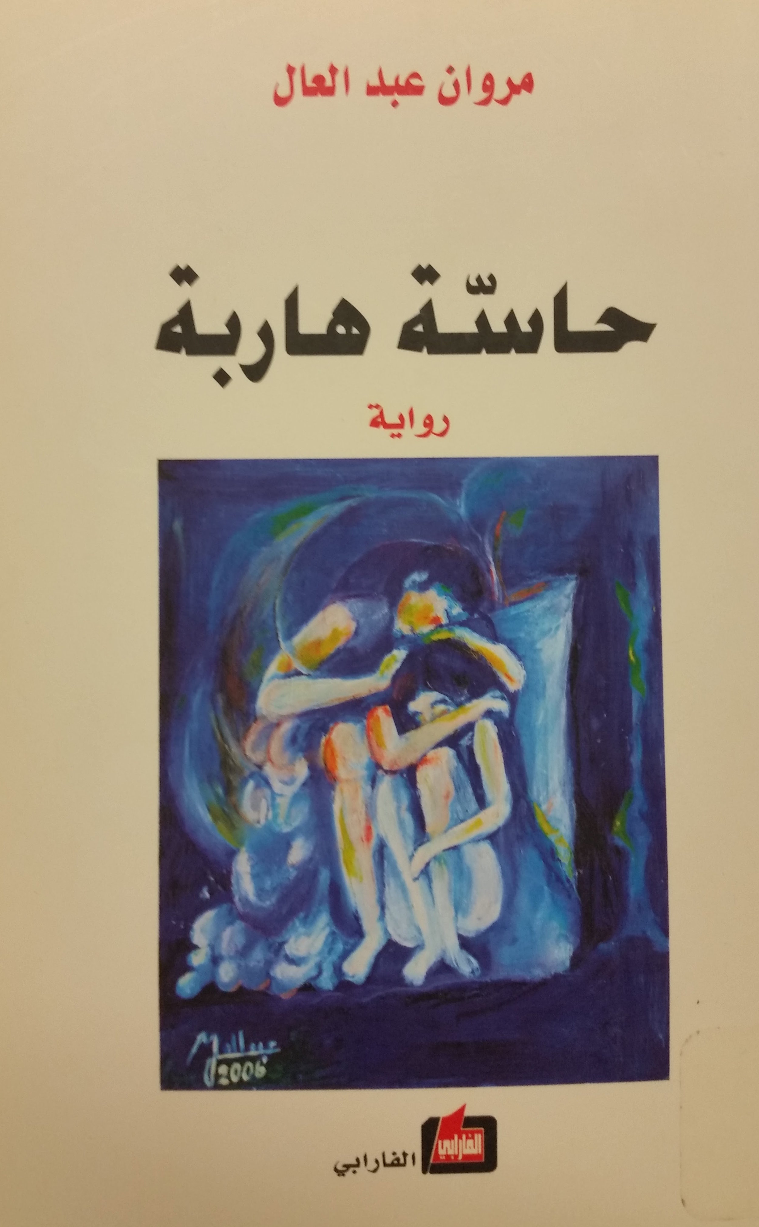 Marwān ʿAbd al-ʿĀl (Bayrūt : Dār al-Fārābī, 2008)